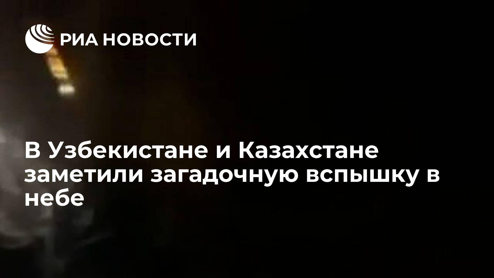 В Узбекистане и Казахстане заметили загадочную вспышку в небе