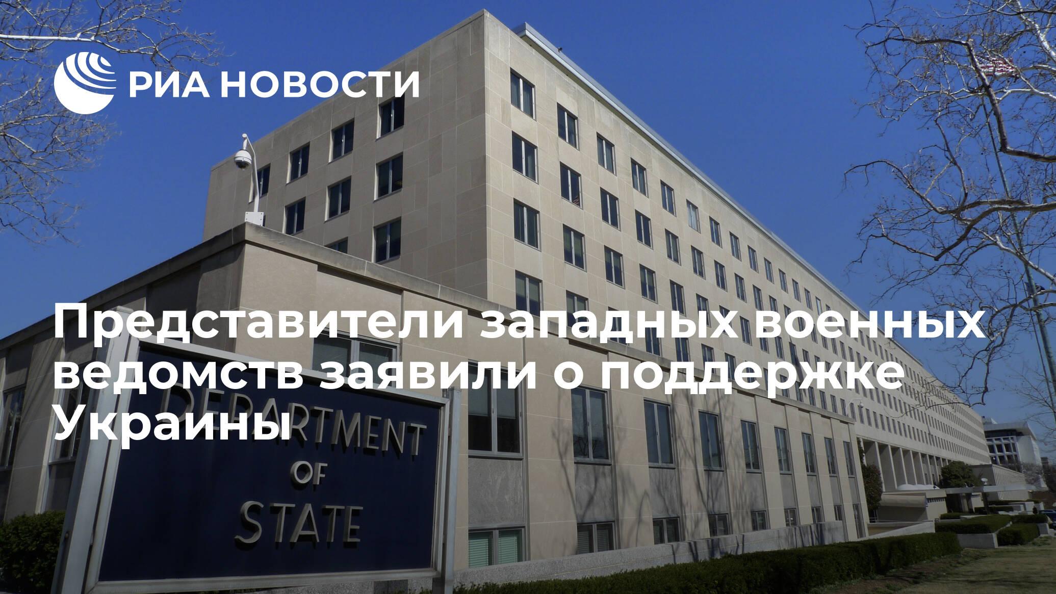 """Страны Запада обсудили """"рост военной деятельности России"""" близ Украины"""