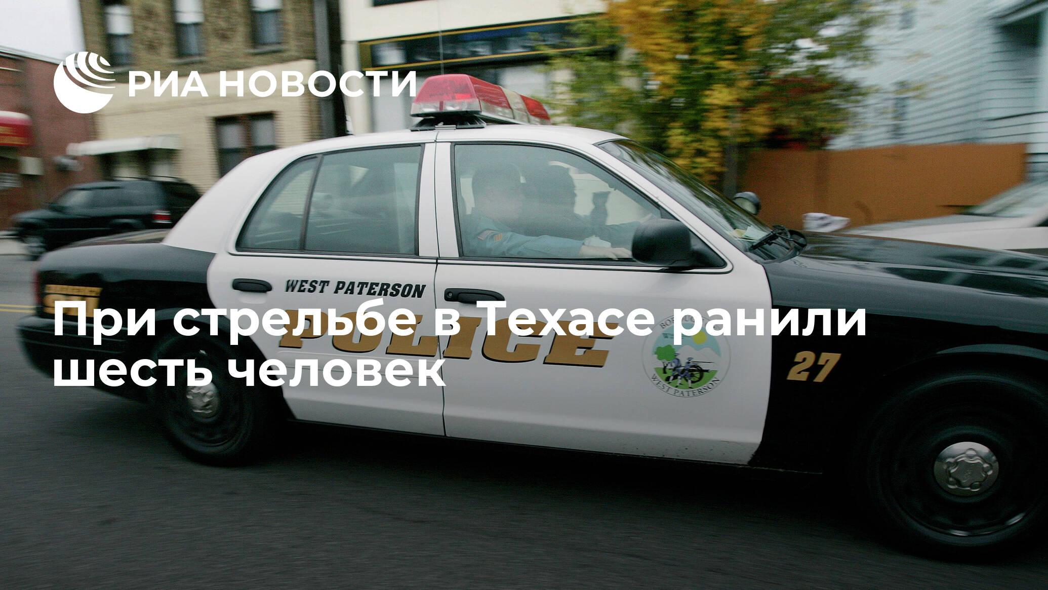 При стрельбе в Техасе ранили шесть человек