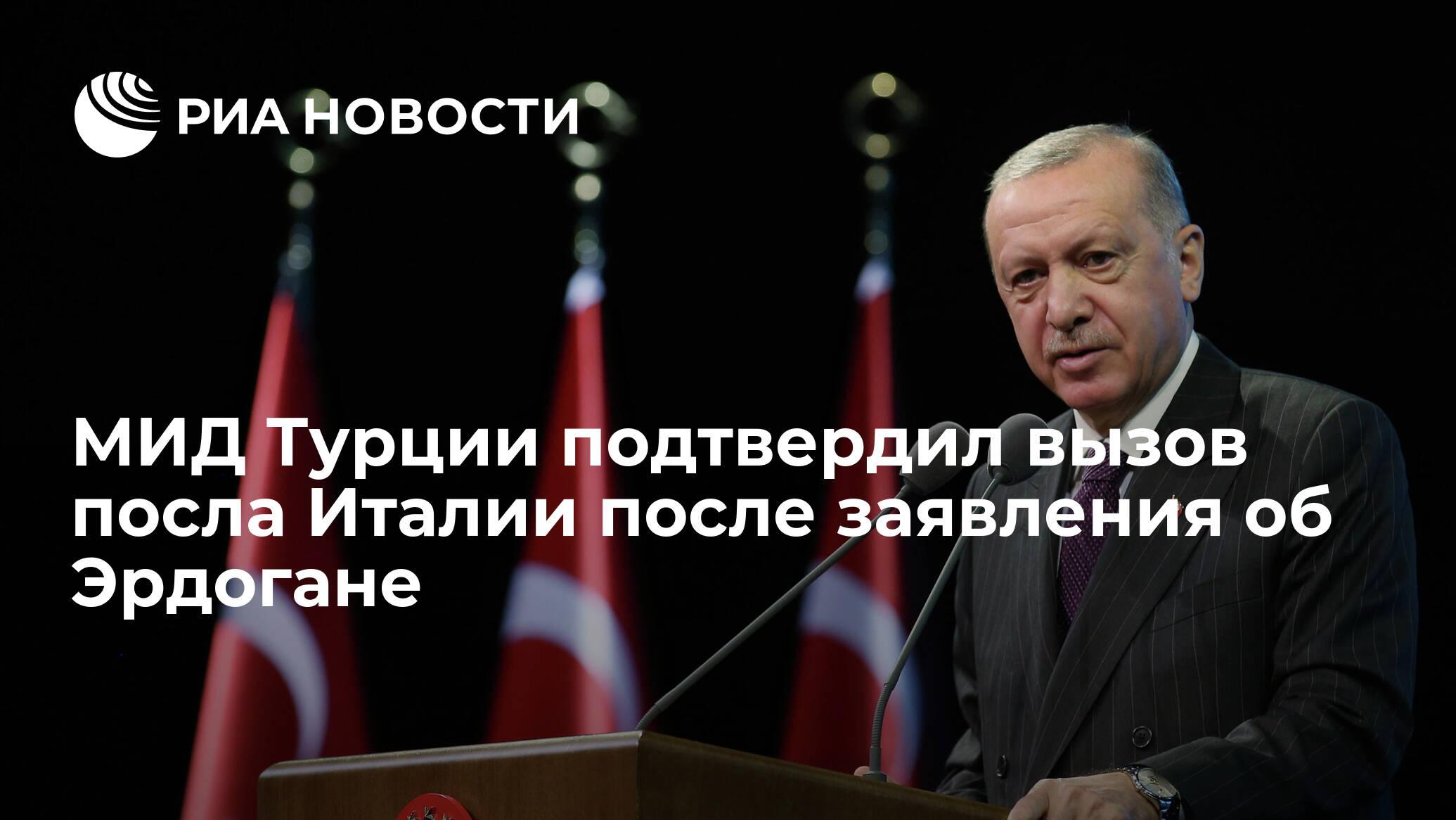 МИД Турции подтвердил вызов посла Италии после заявления об Эрдогане