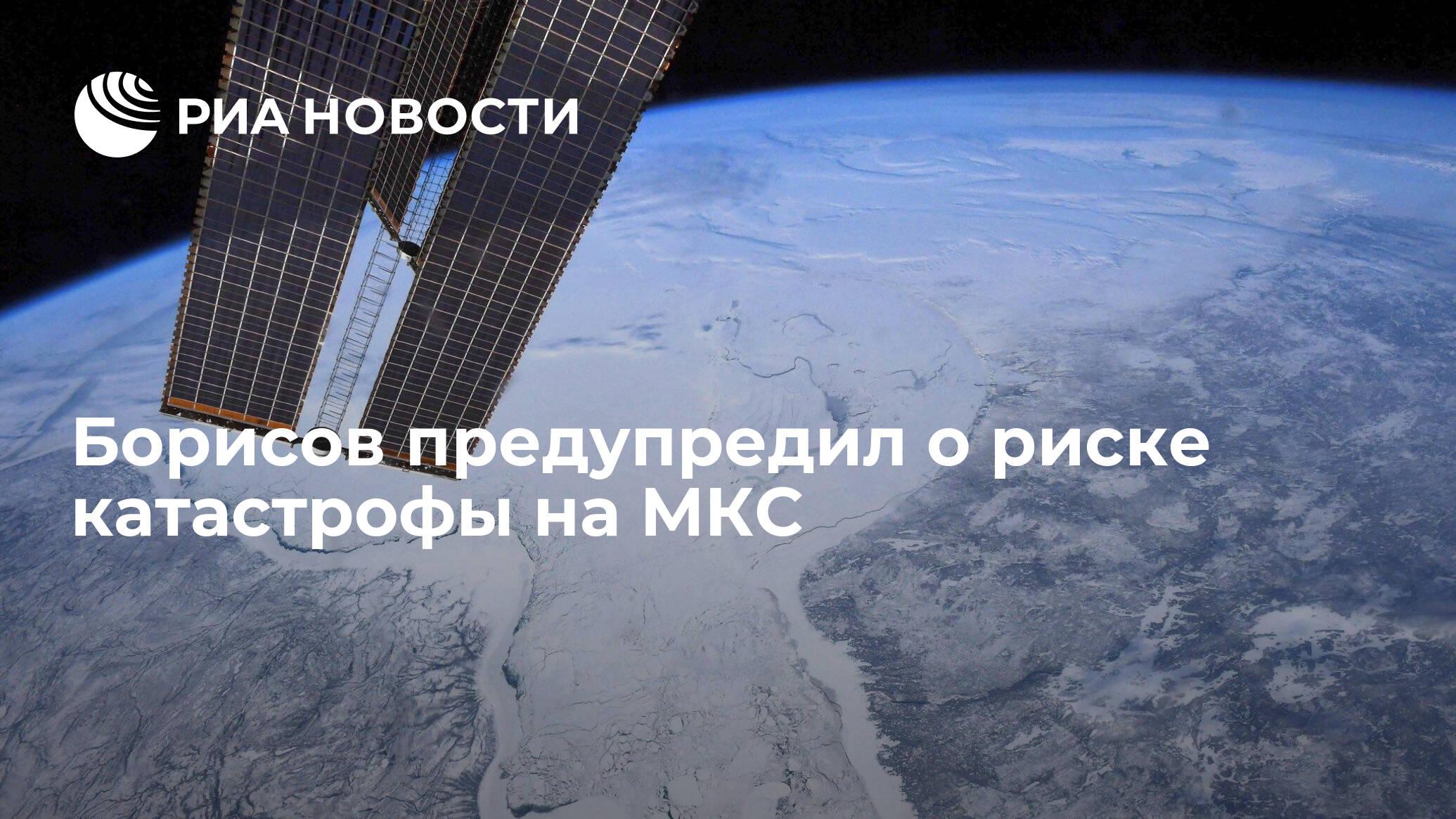Борисов предупредил о риске катастрофы на МКС