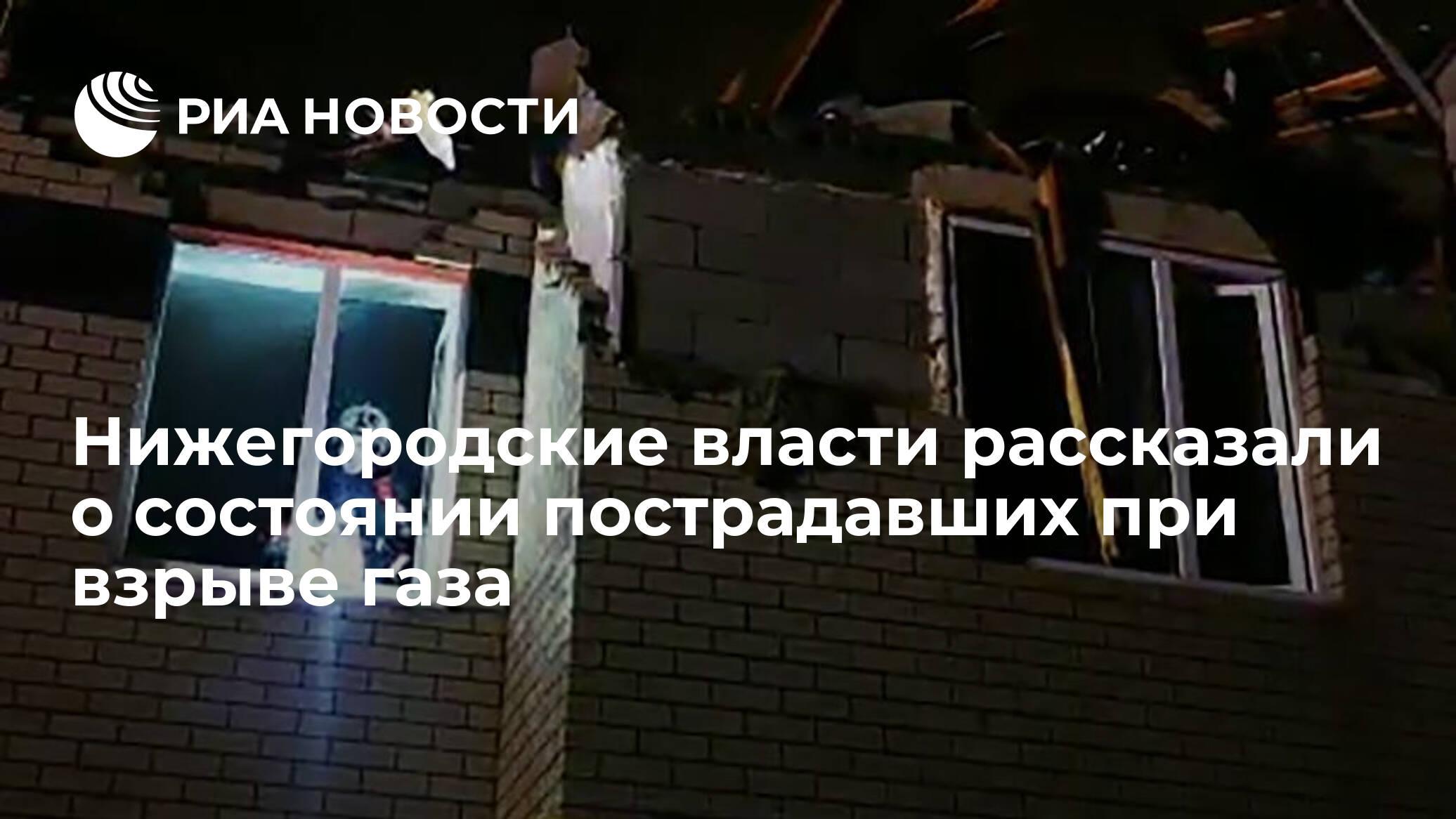 Нижегородские власти рассказали о состоянии пострадавших при взрыве газа