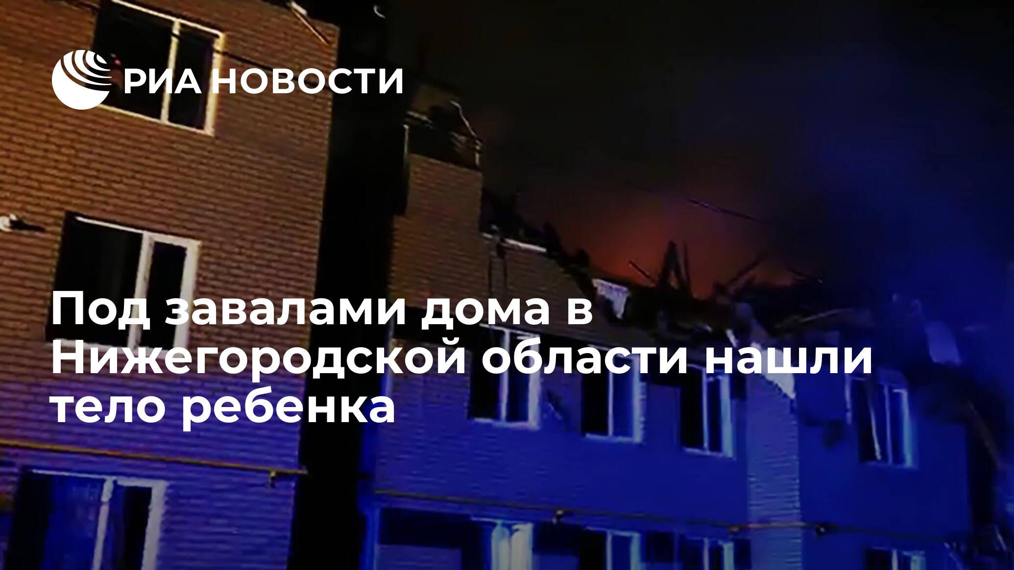 Под завалами дома в Нижегородской области нашли тело ребенка