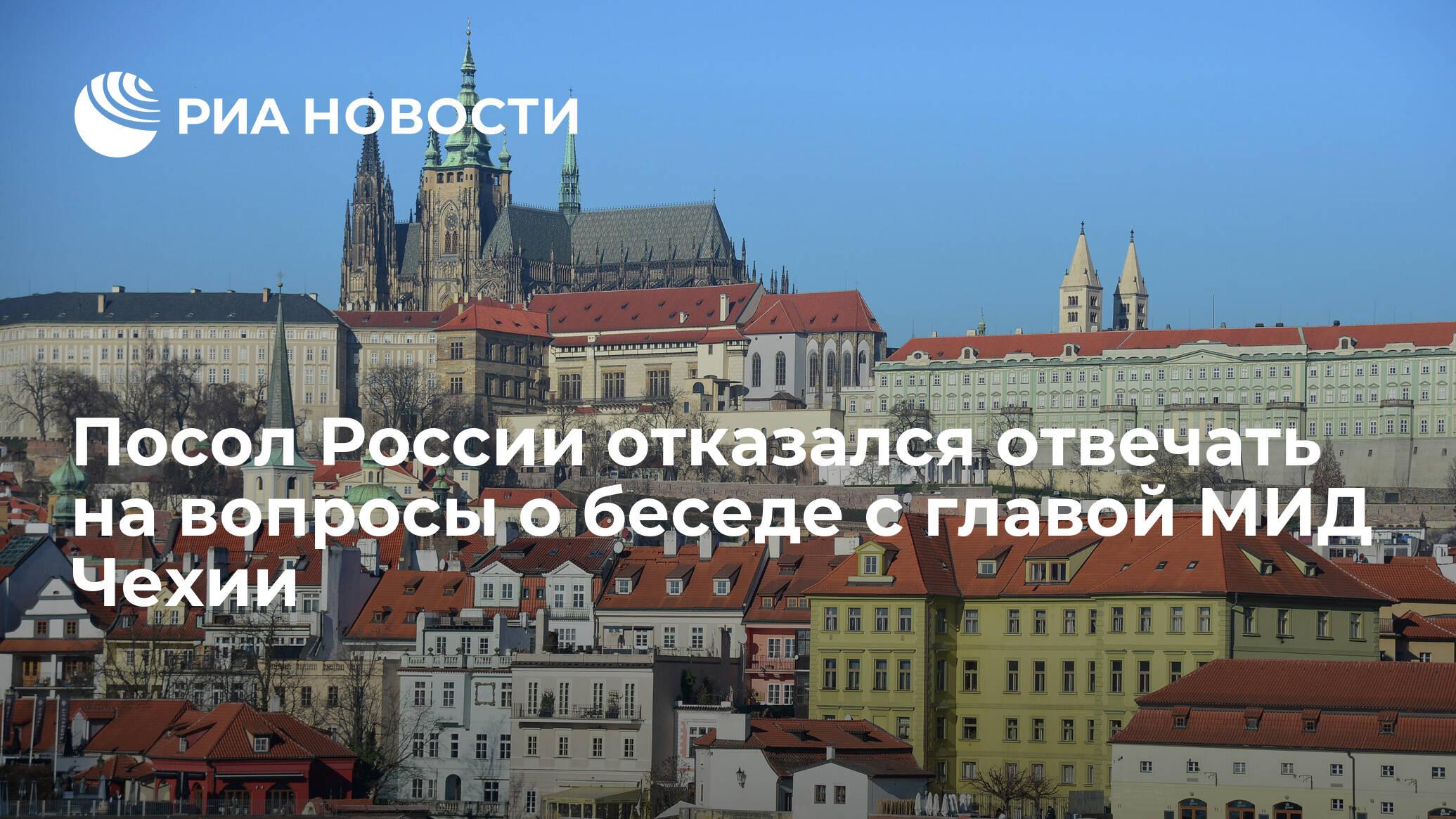 Посол России отказался отвечать на вопрос о беседе с главой МИД Чехии
