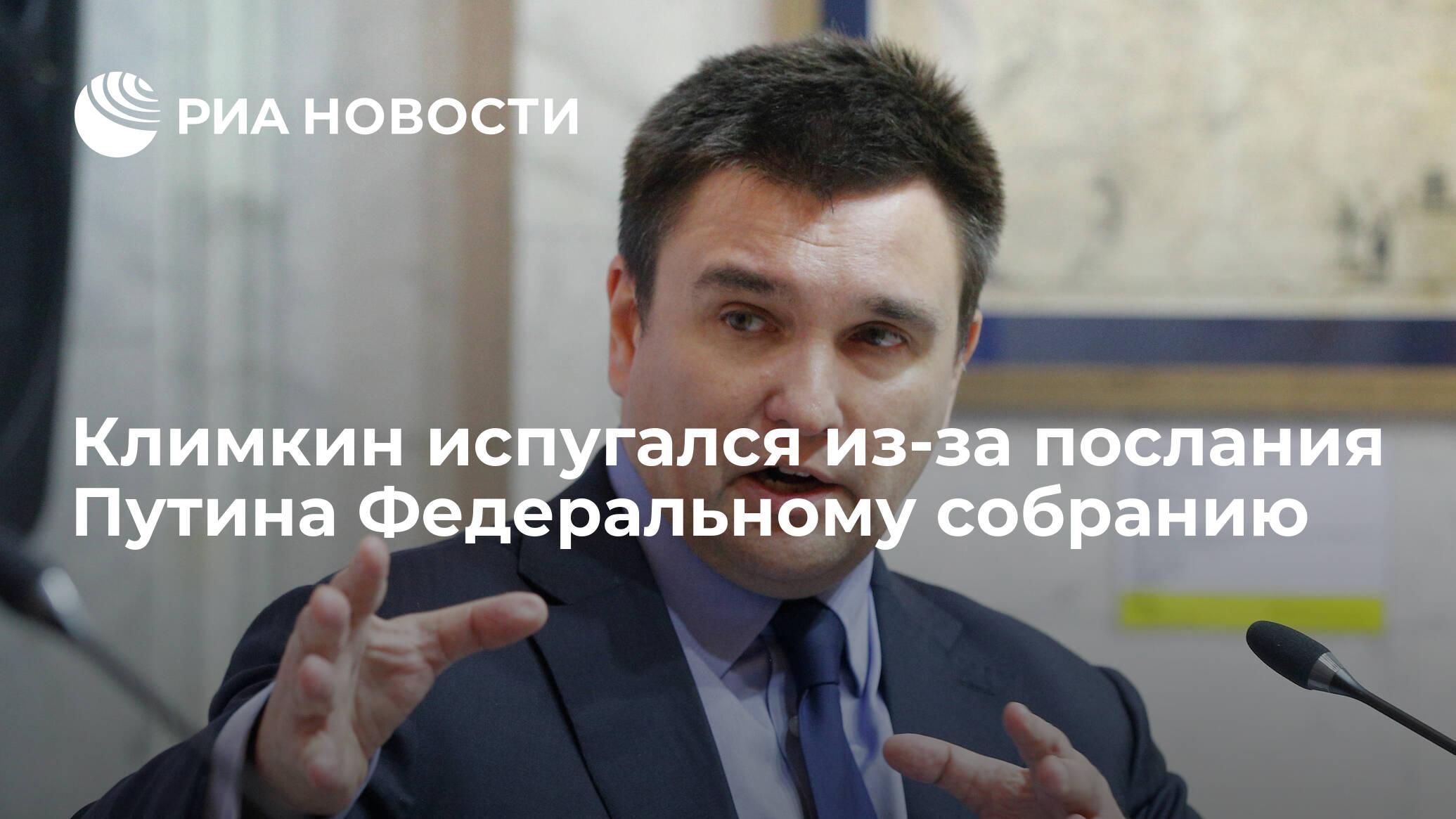 Климкин испугался за послание Путина Федеральному собранию