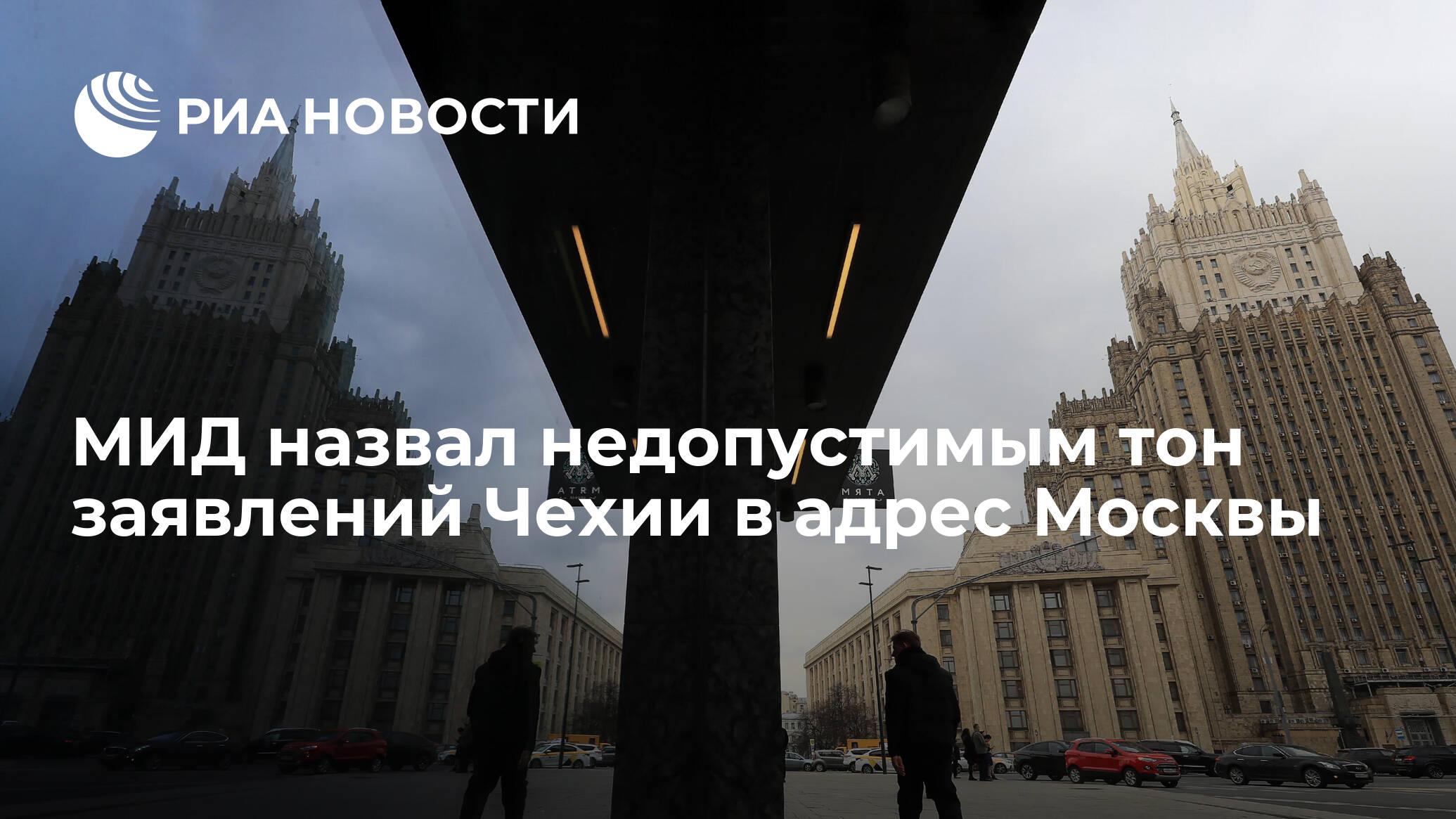 МИД назвал недопустимым тон заявлений Чехии в адрес Москвы