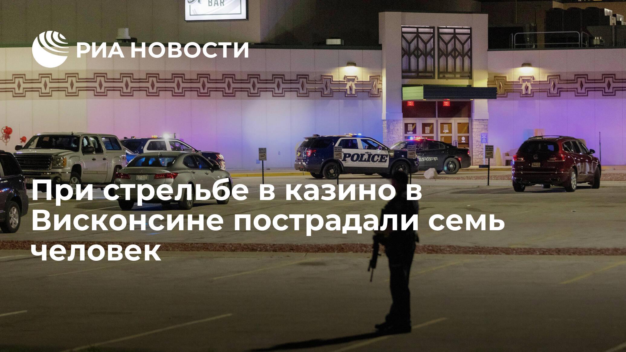 CBS: при стрельбе в казино в Висконсине пострадали семь человек