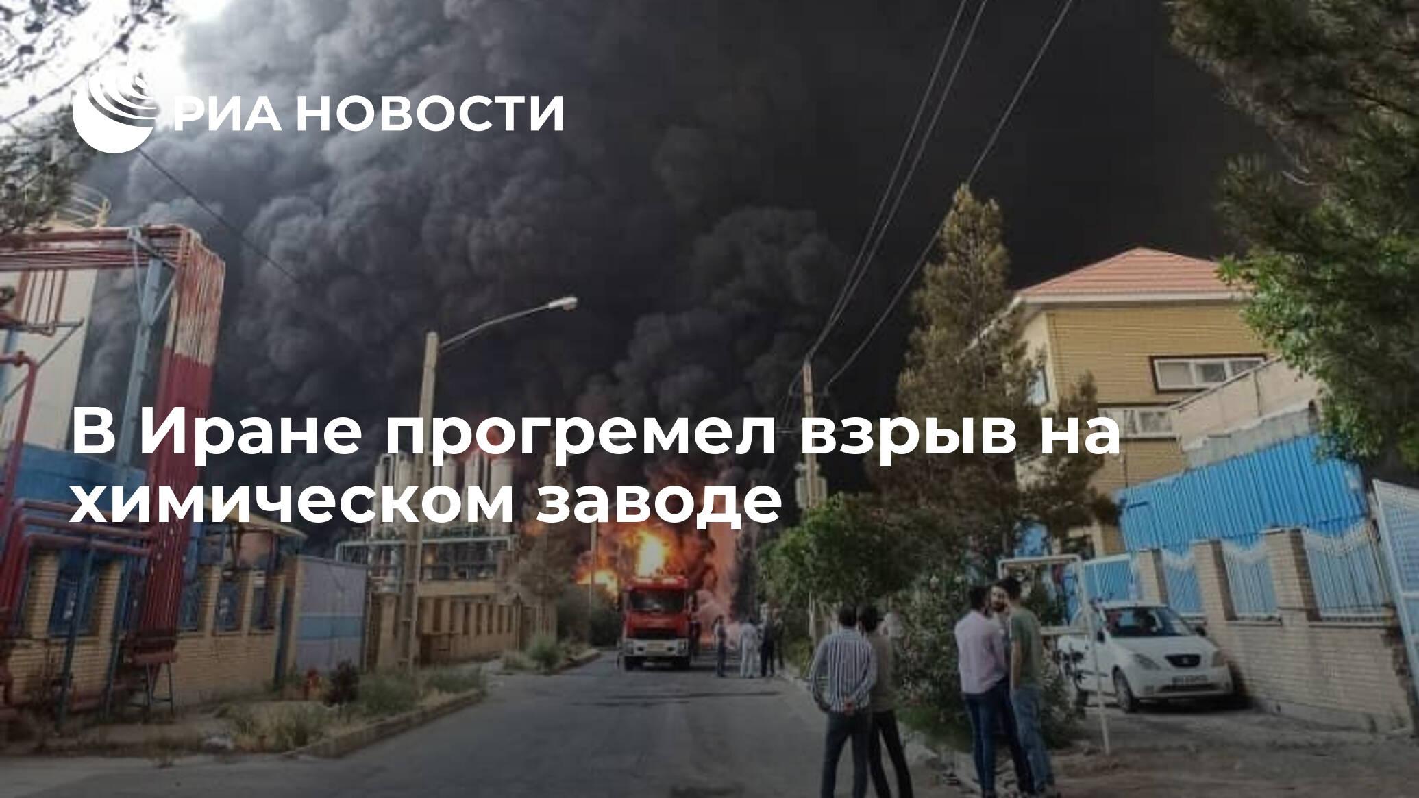 В Иране прогремел взрыв на химическом заводе