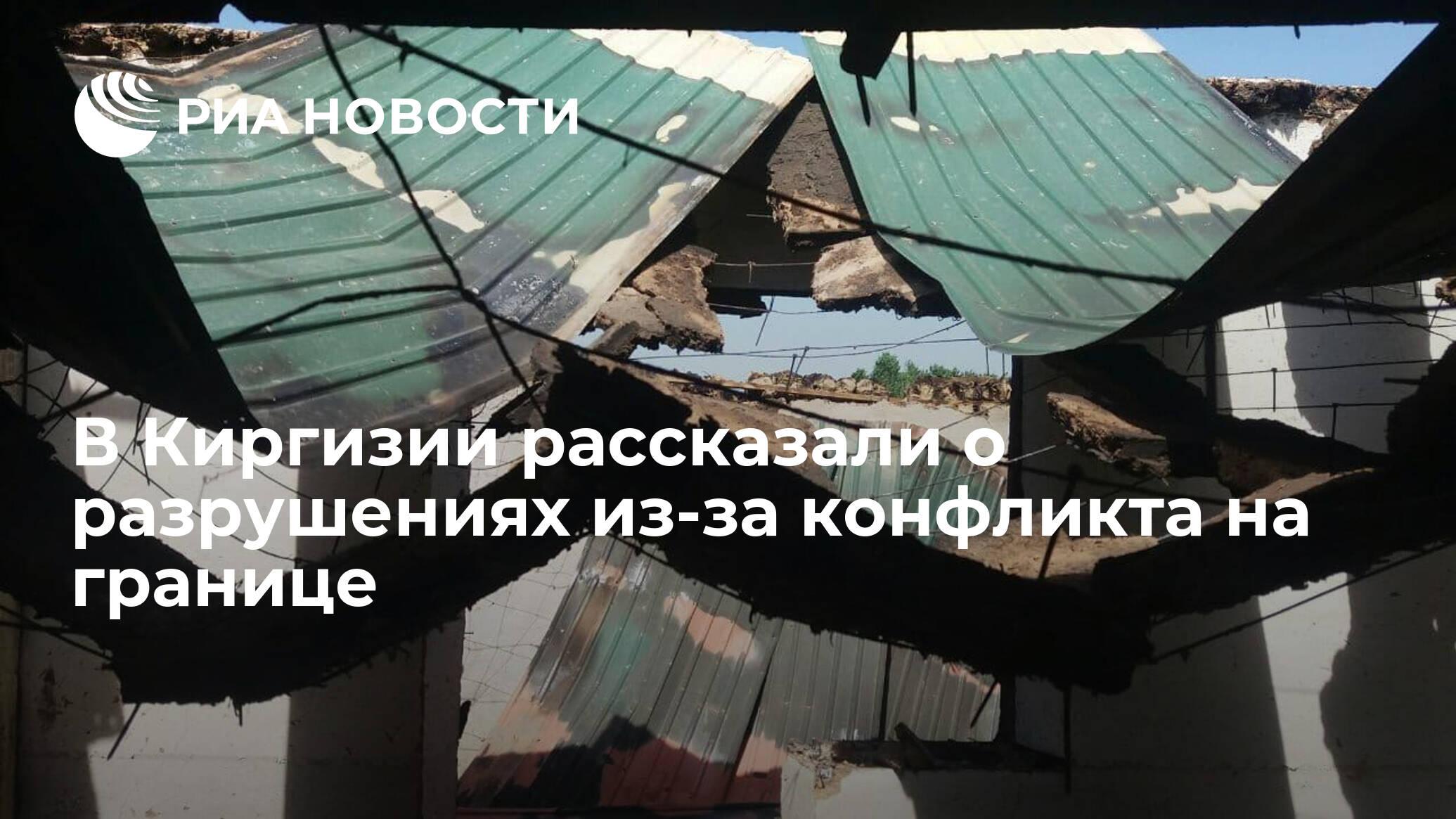 В Киргизии рассказали о разрушениях из-за конфликта на границе