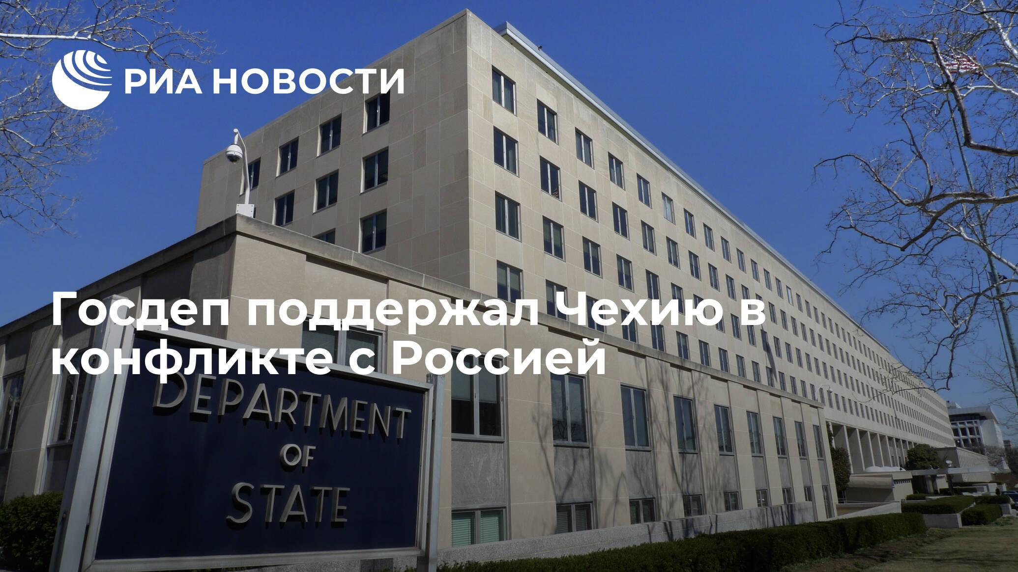 """Госсекретарь США и премьер Чехии обсудили """"смертоносные"""" действия России"""