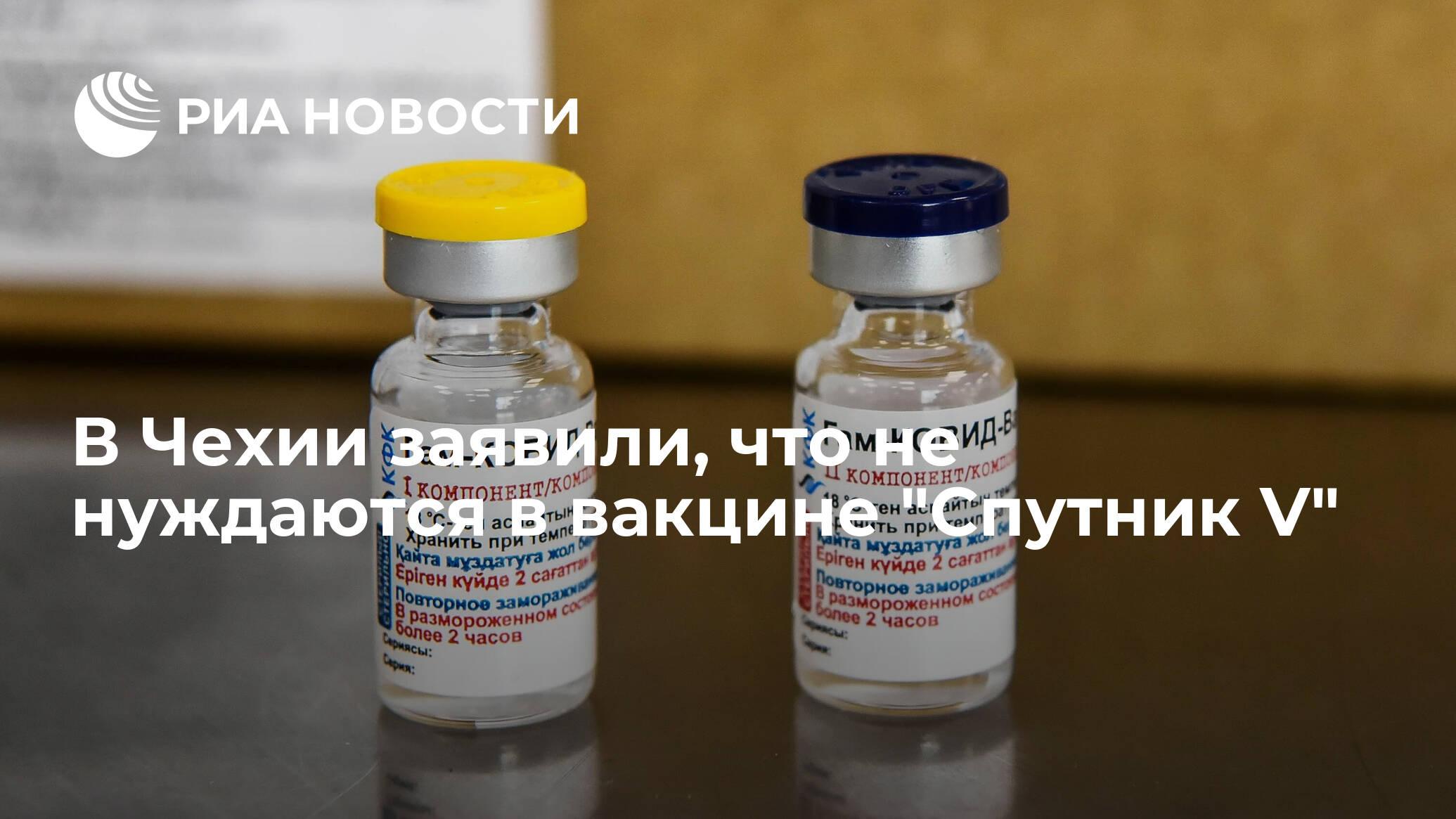 """В Чехии заявили, что не нуждаются в вакцине """"Спутник V"""""""