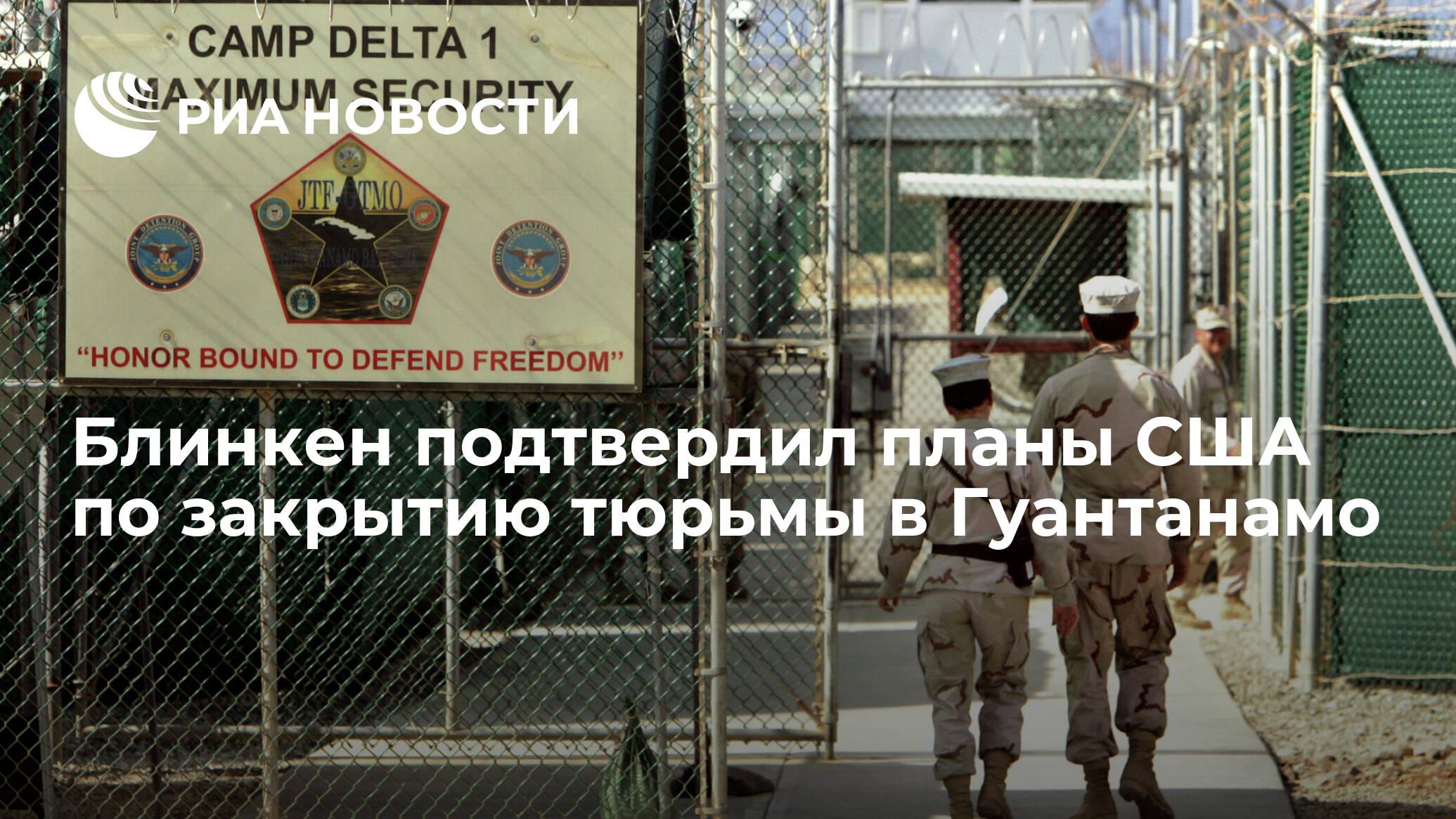 Блинкен подтвердил планы США по закрытию тюрьмы в Гуантанамо