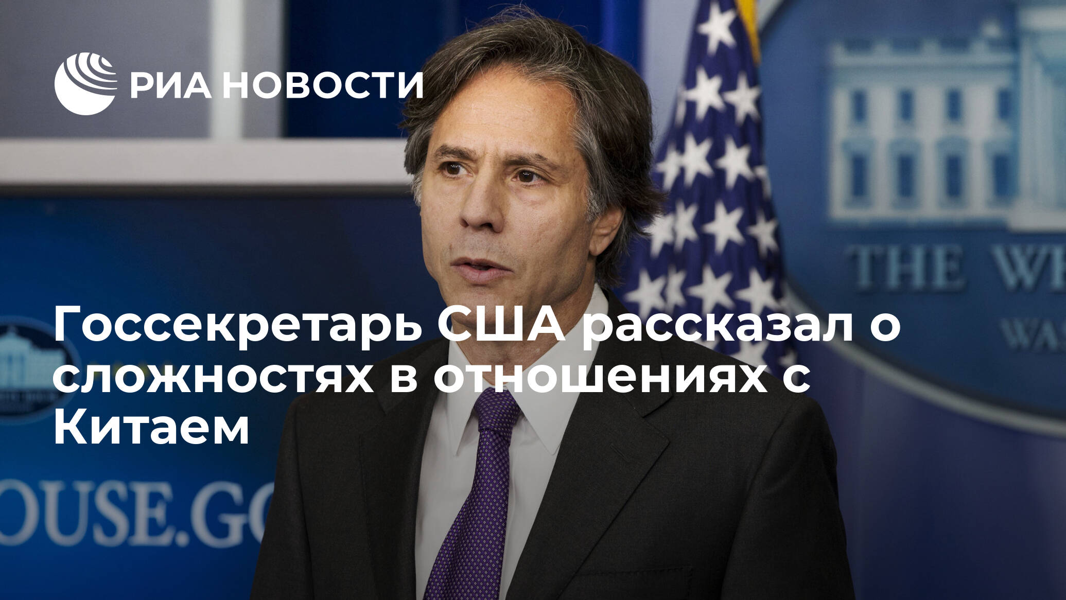 США вынуждены иметь дело с Китаем, заявил госсекретарь США