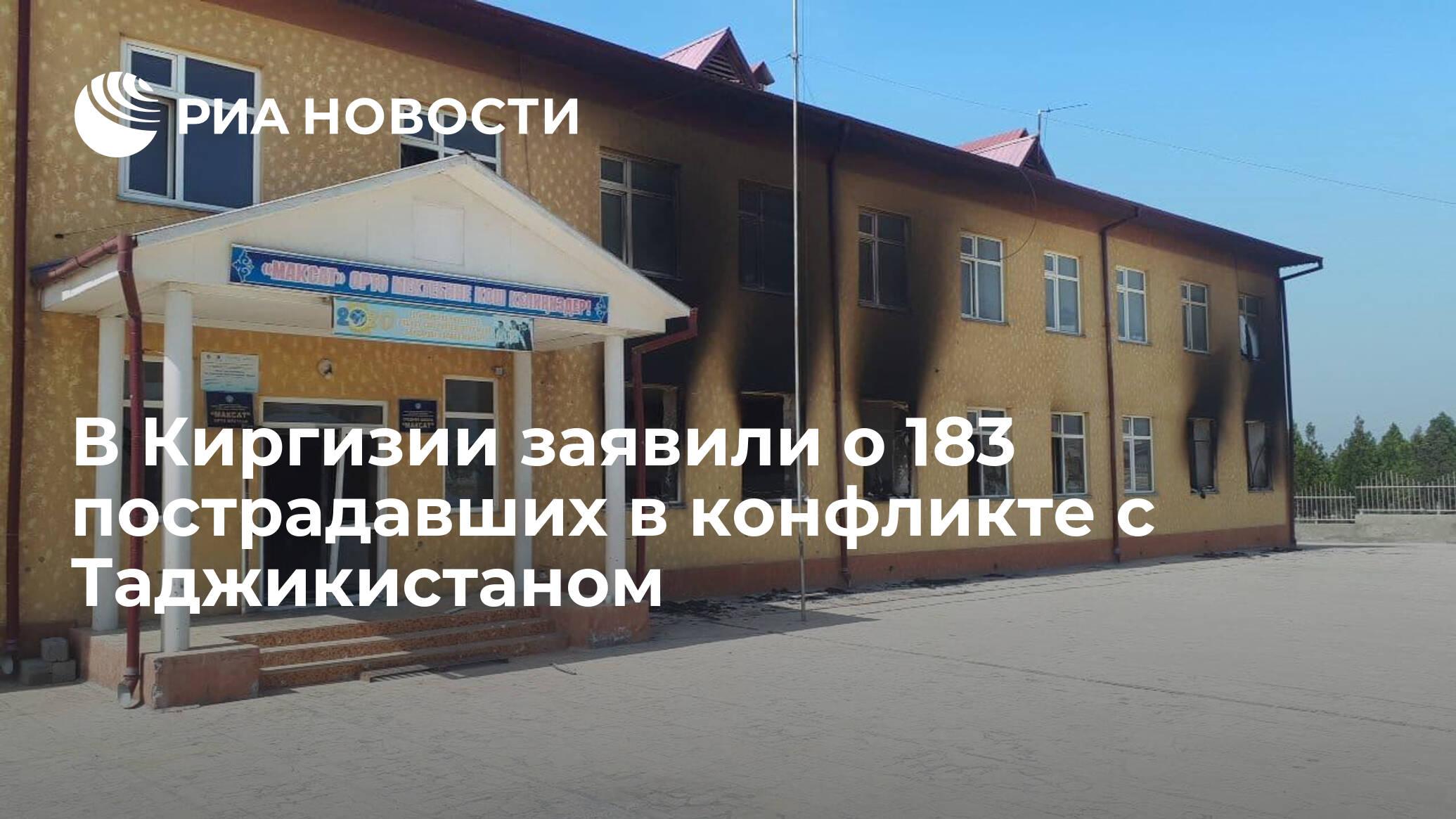 В Киргизии заявили о 183 пострадавших в конфликте с Таджикистаном