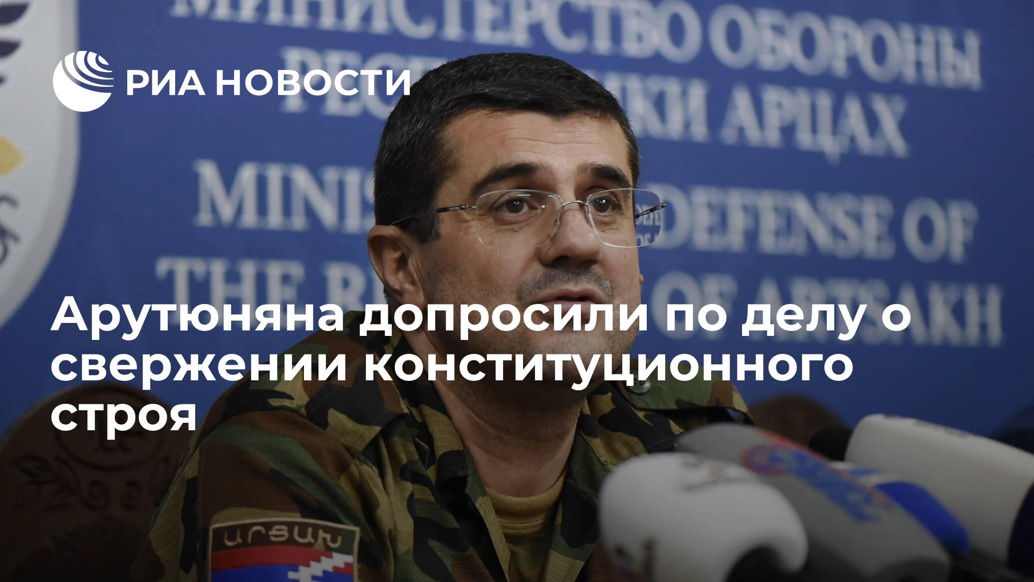 Арутюняна допросили по делу о свержении конституционного строя