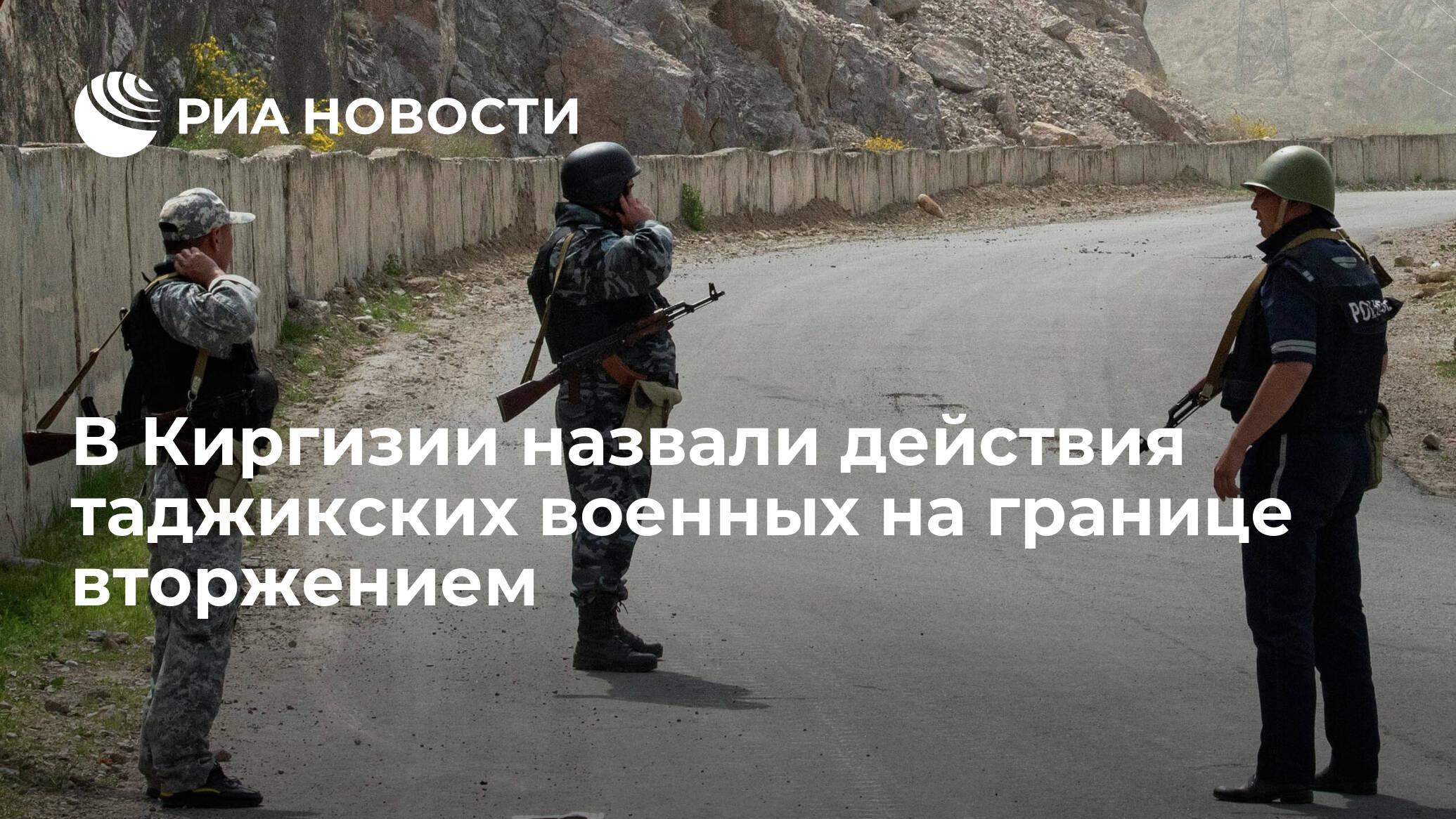 В Киргизии назвали действия таджикских военных на границе вторжением