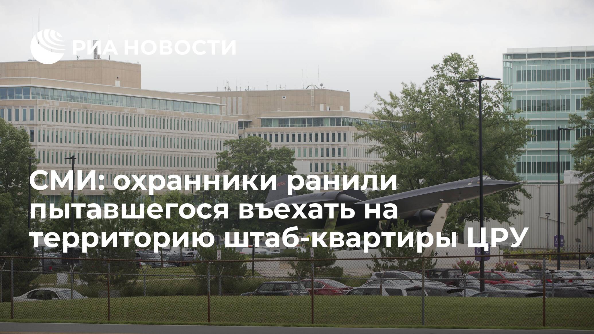 СМИ: охранники ранили пытавшегося въехать на территорию штаб-квартиры ЦРУ