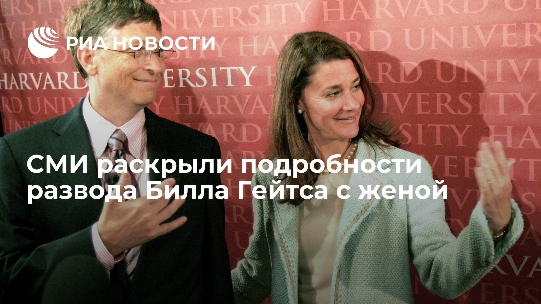 Мелинда Гейтс не будет подавать на алименты после развода, сообщили СМИ