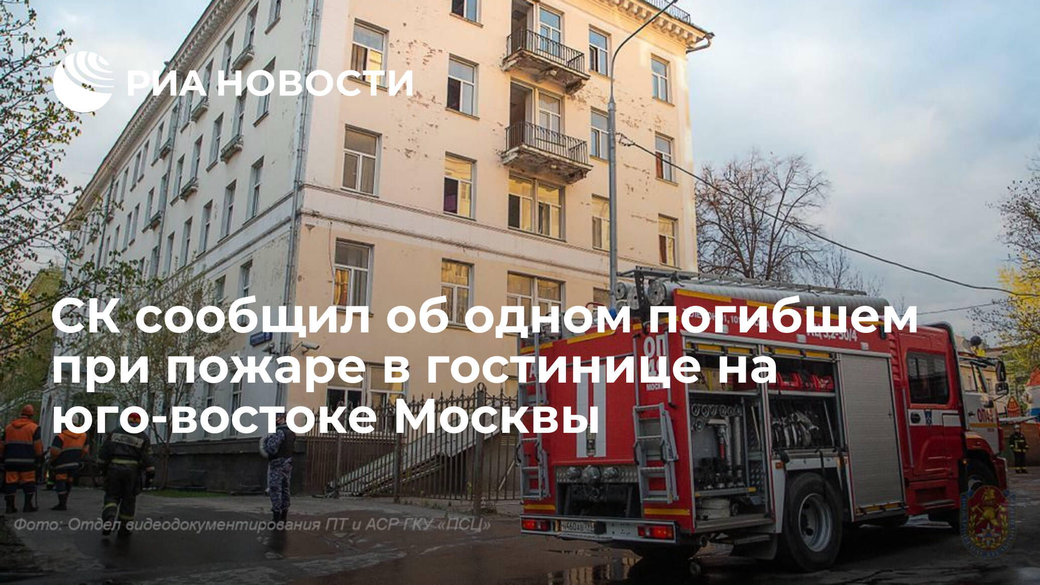 СК сообщил об одном погибшем при пожаре в гостинице на юго-востоке Москвы