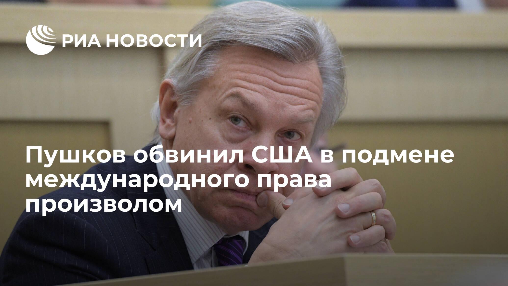 Пушков обвинил США в подмене международного права произволом