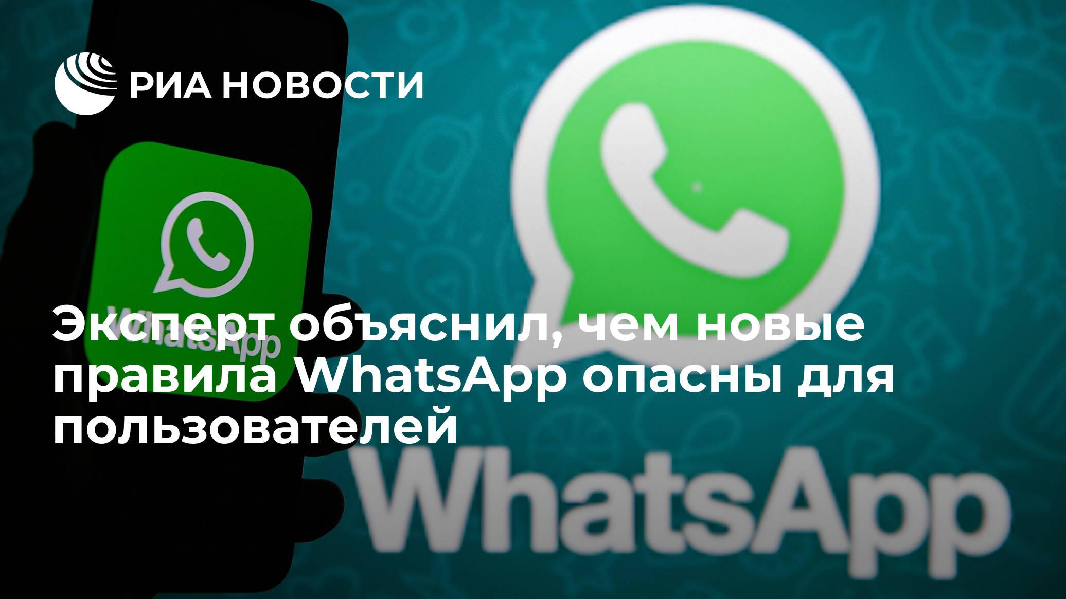 Эксперт объяснил, чем новые правила WhatsApp опасны для пользователей