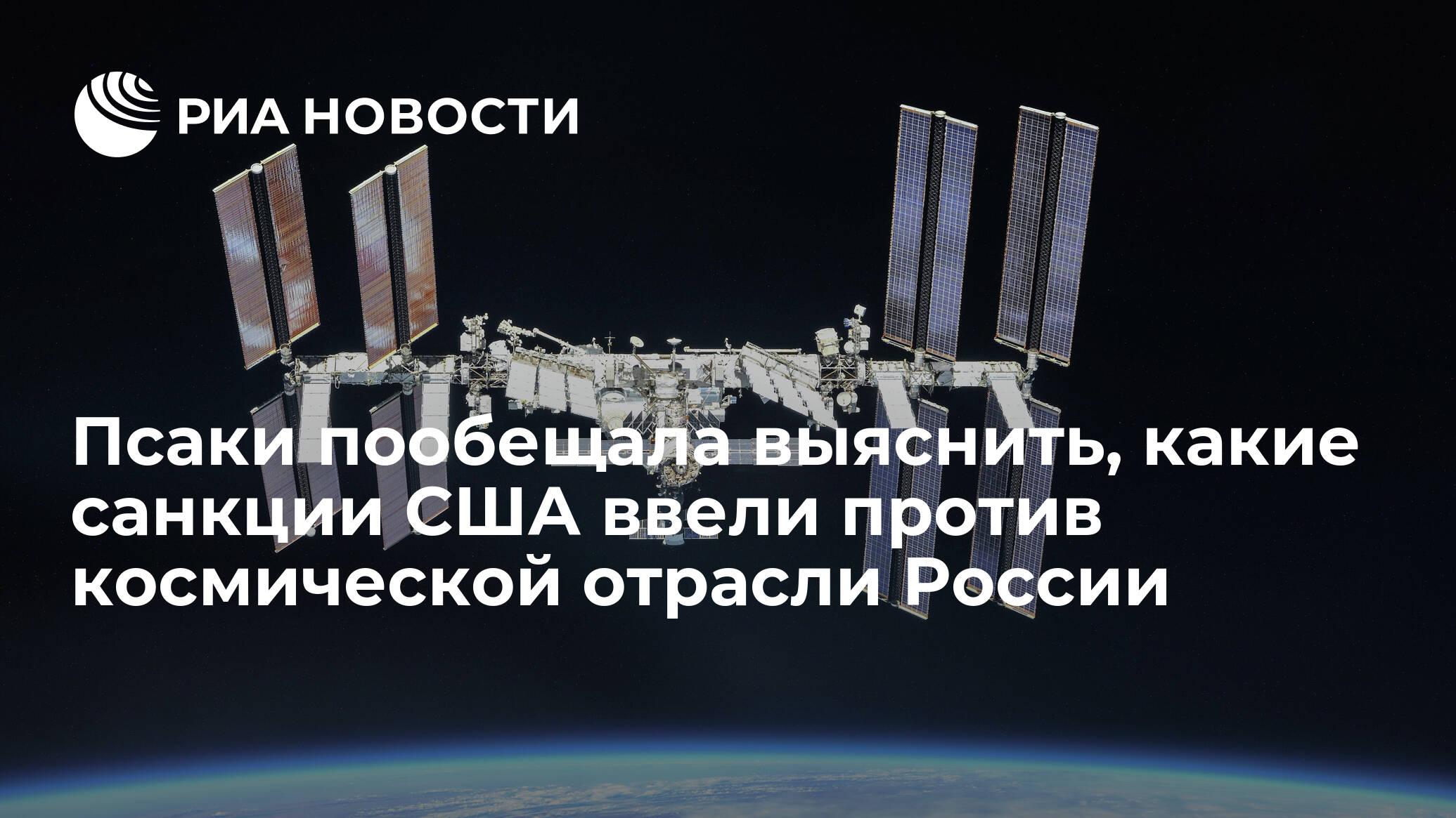В Белом доме прокомментировали планы России выйти из проекта МКС