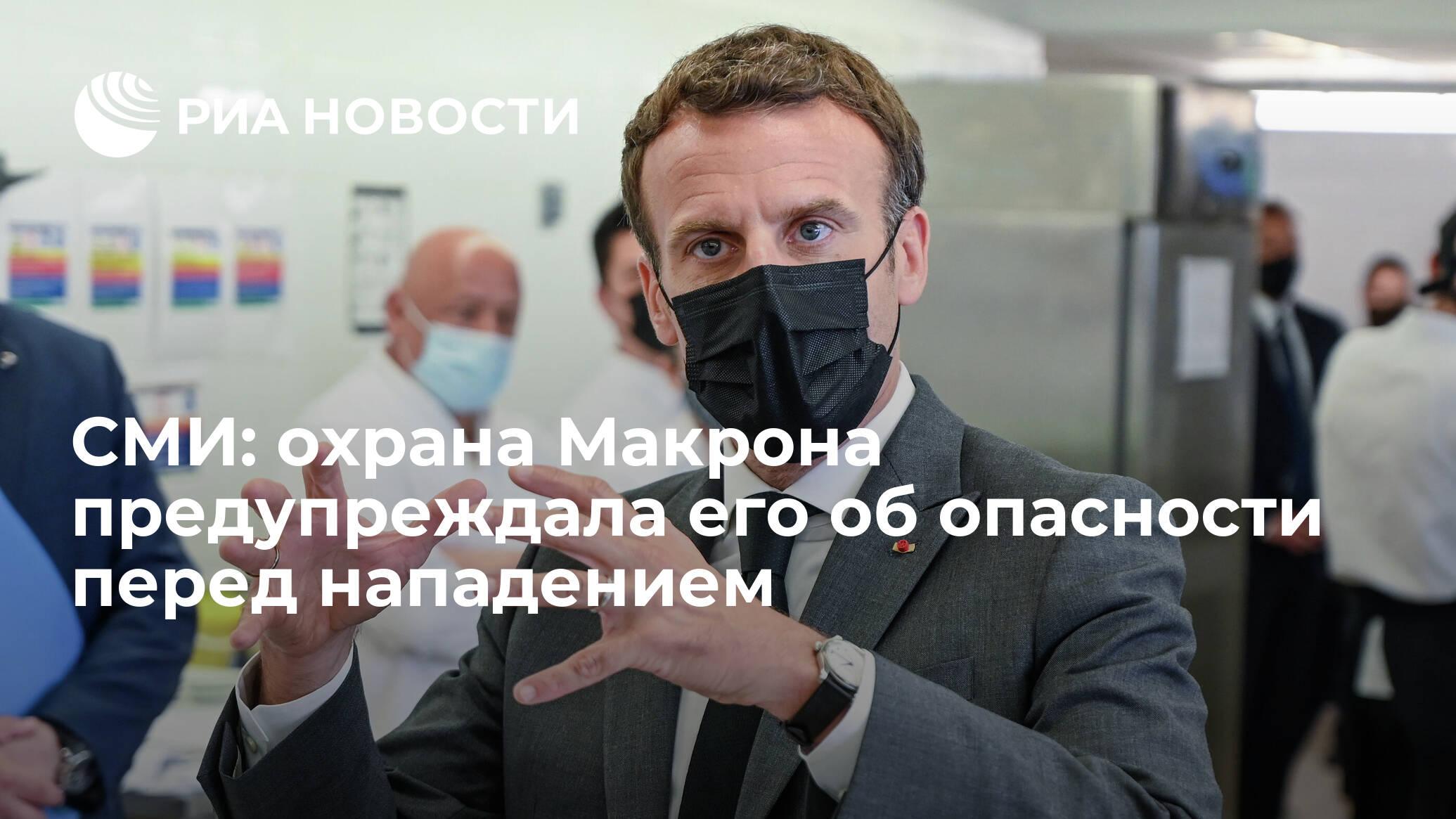 СМИ: охрана Макрона предупреждала его об опасности перед нападением