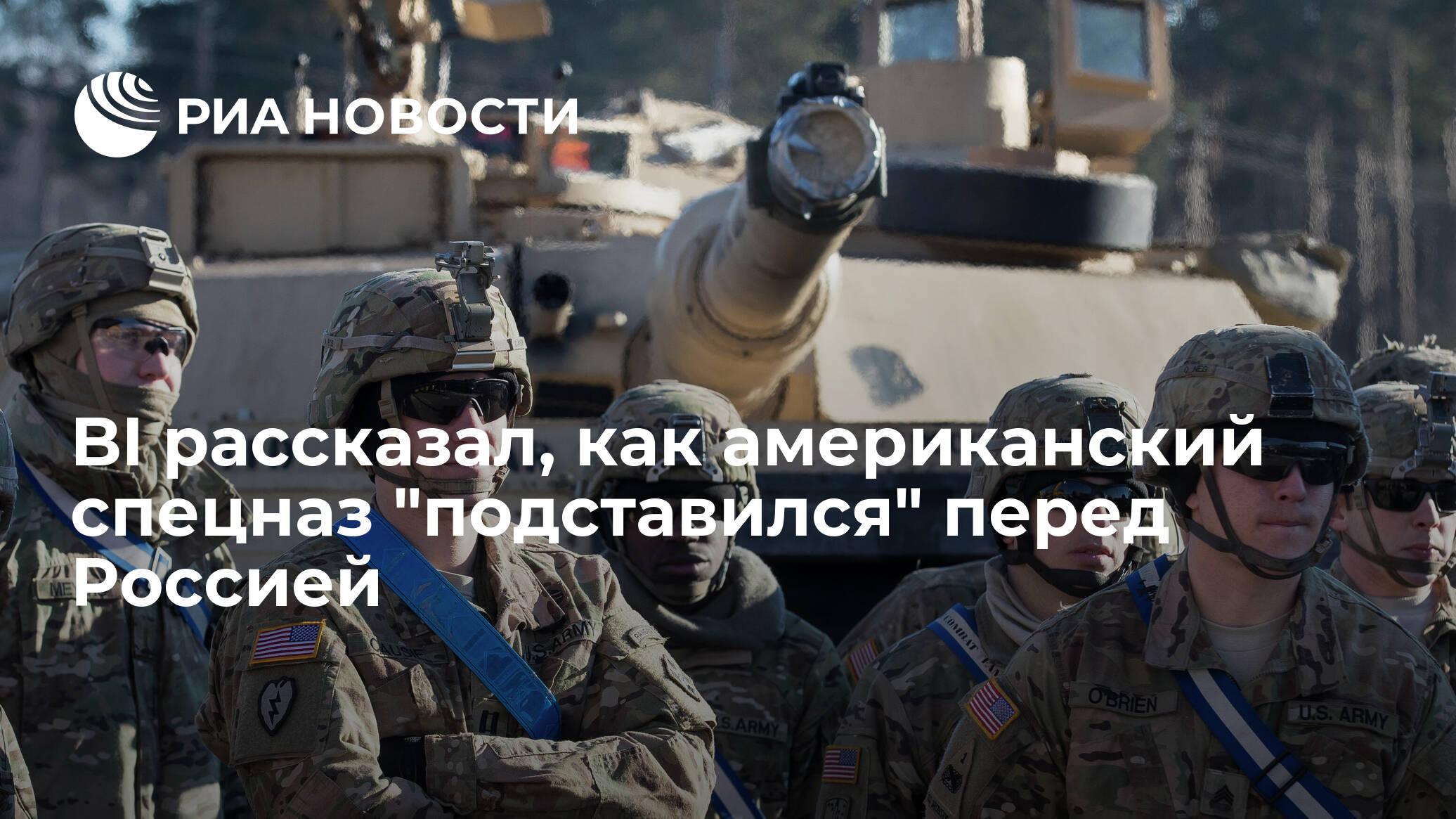 BI рассказал, как американский спецназ стал уязвимым перед Россией