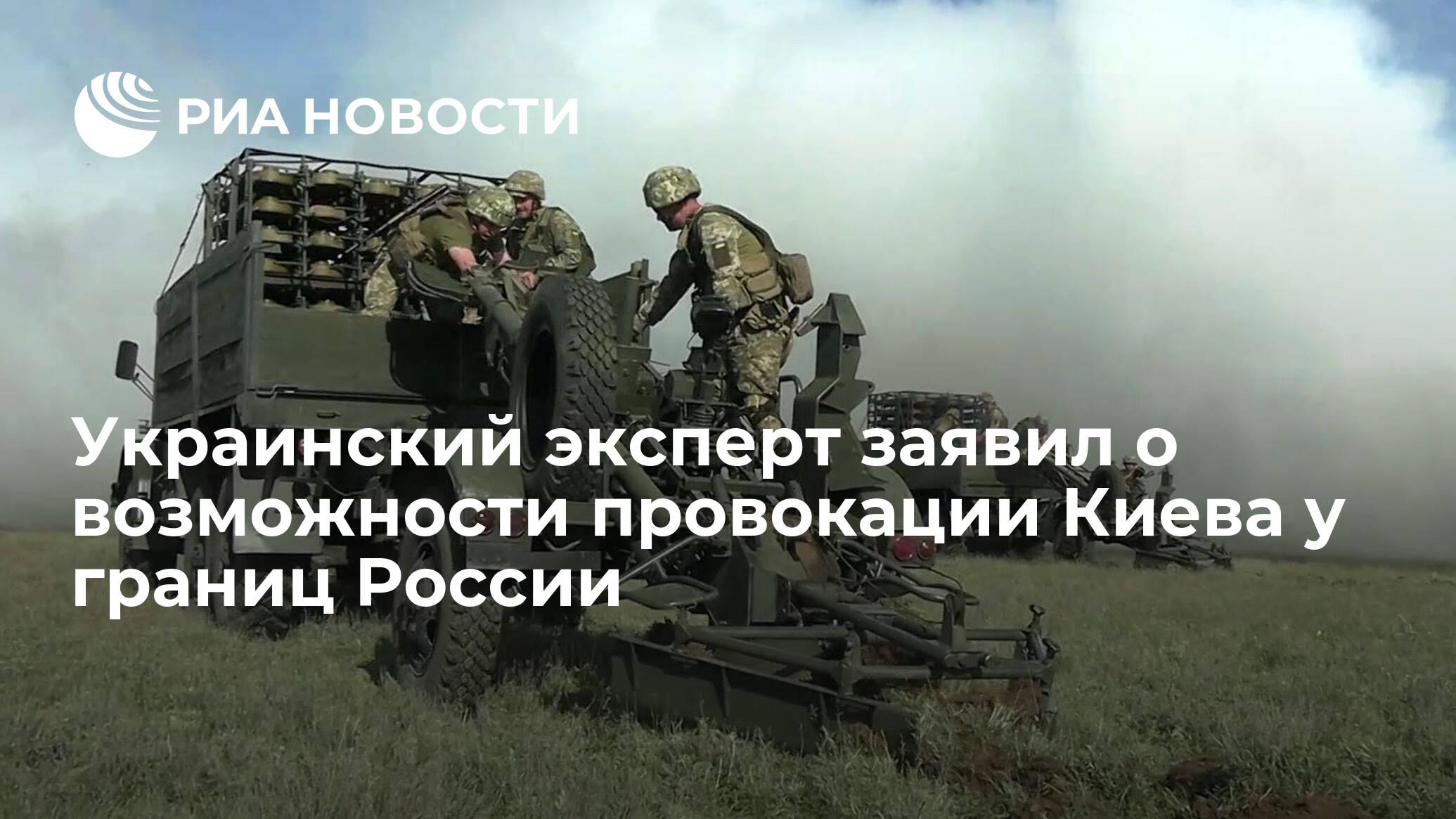 Украинский эксперт заявил о возможности провокации Киева у границ России