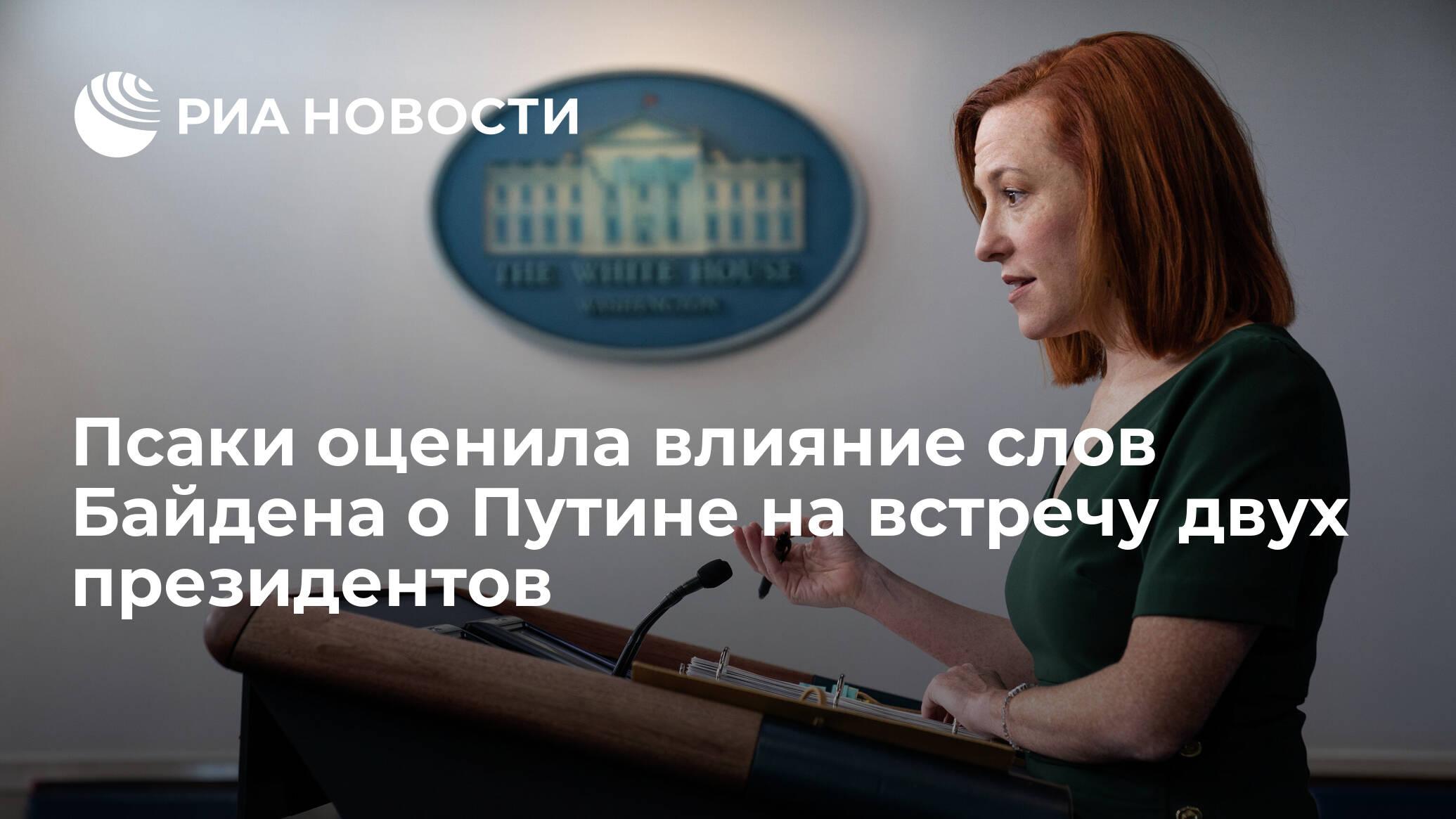 Псаки оценила, как слова Байдена о Путине могут повлиять на встречу с ним