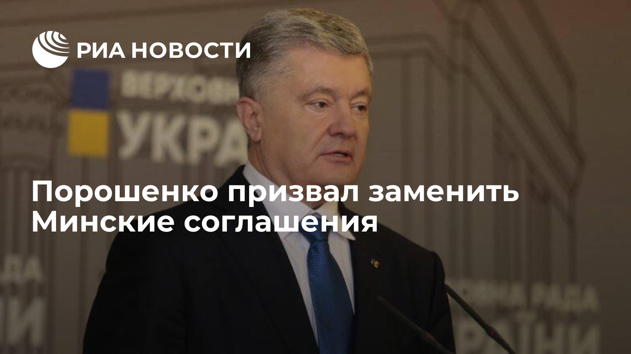 Порошенко призвал заменить Минские соглашения