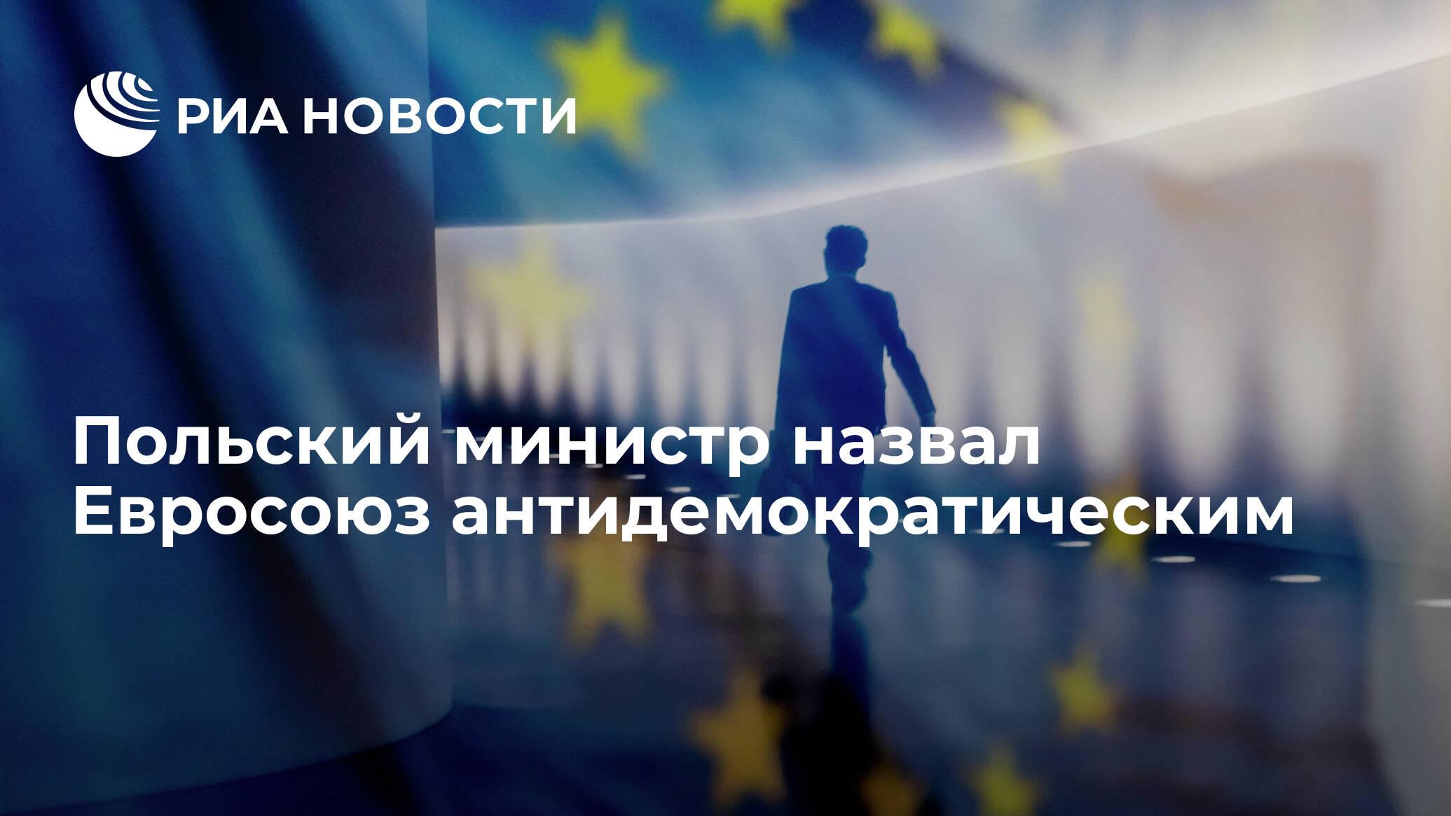 Польский министр назвал Евросоюз антидемократическим