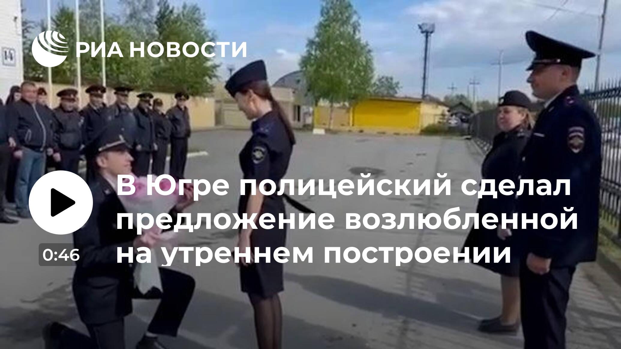 В Югре полицейский сделал предложение возлюбленной на утреннем построении