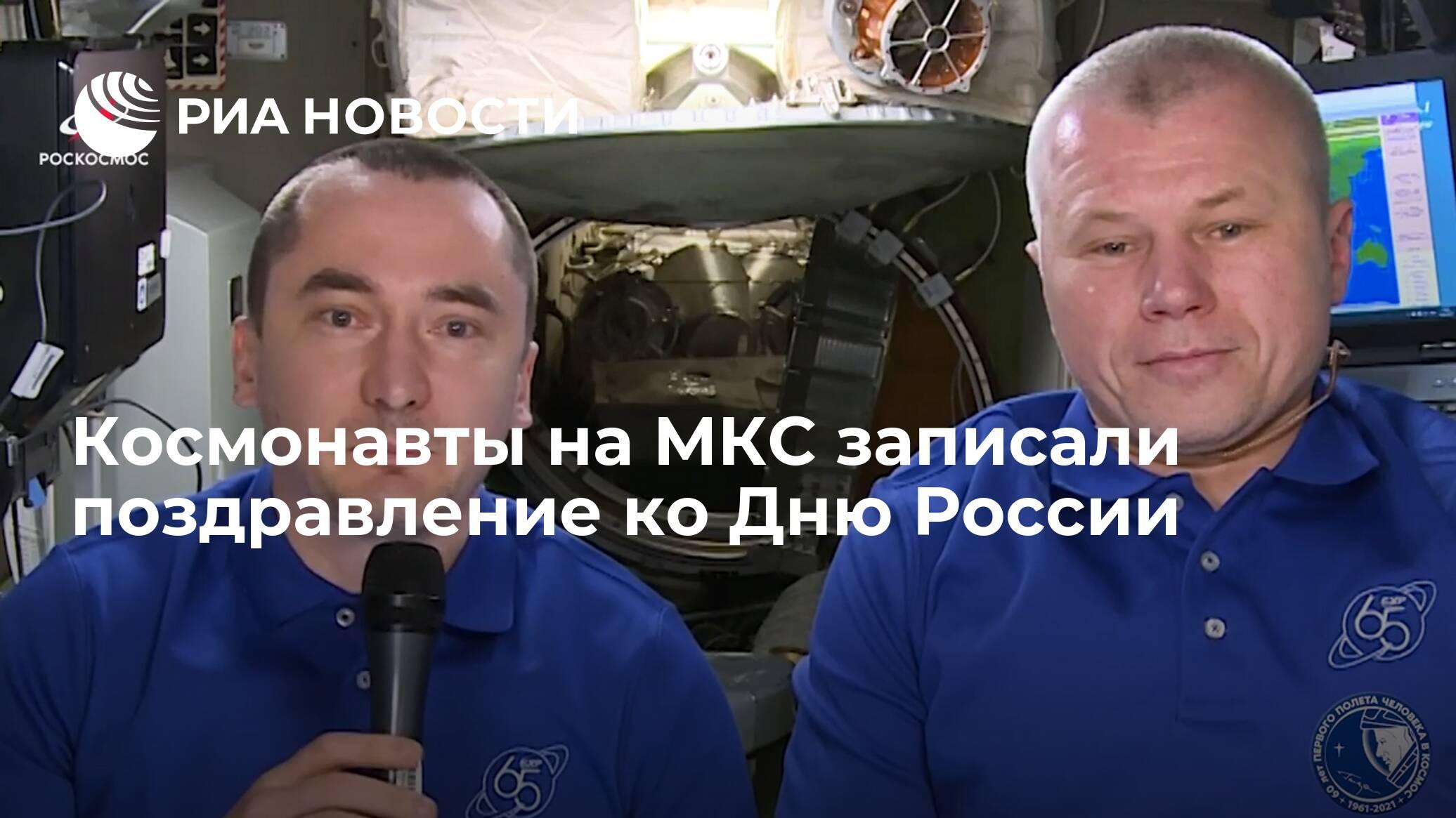 Космонавты на МКС записали поздравление ко Дню России
