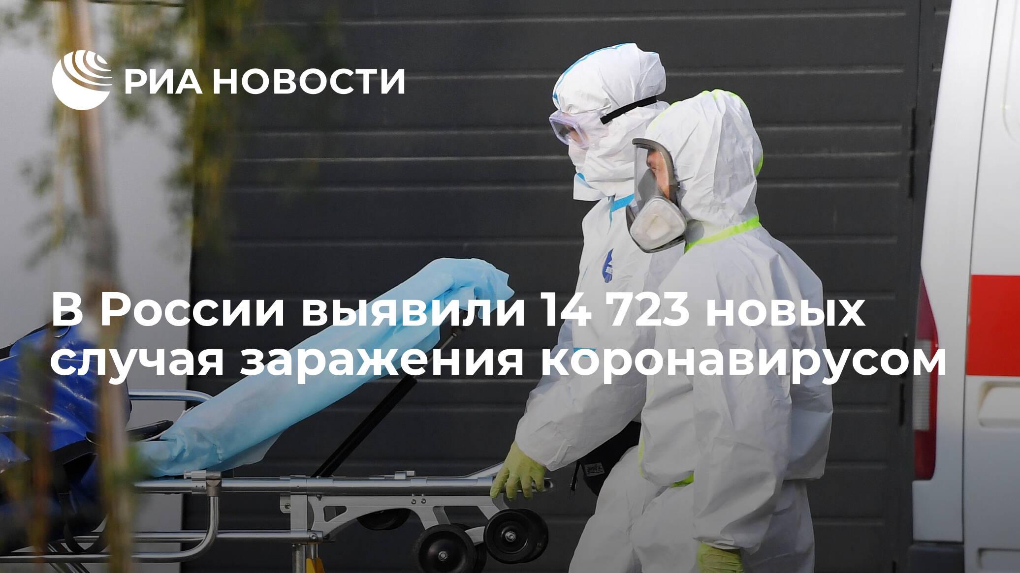 В России выявили 14 723 новых случая заражения коронавирусом