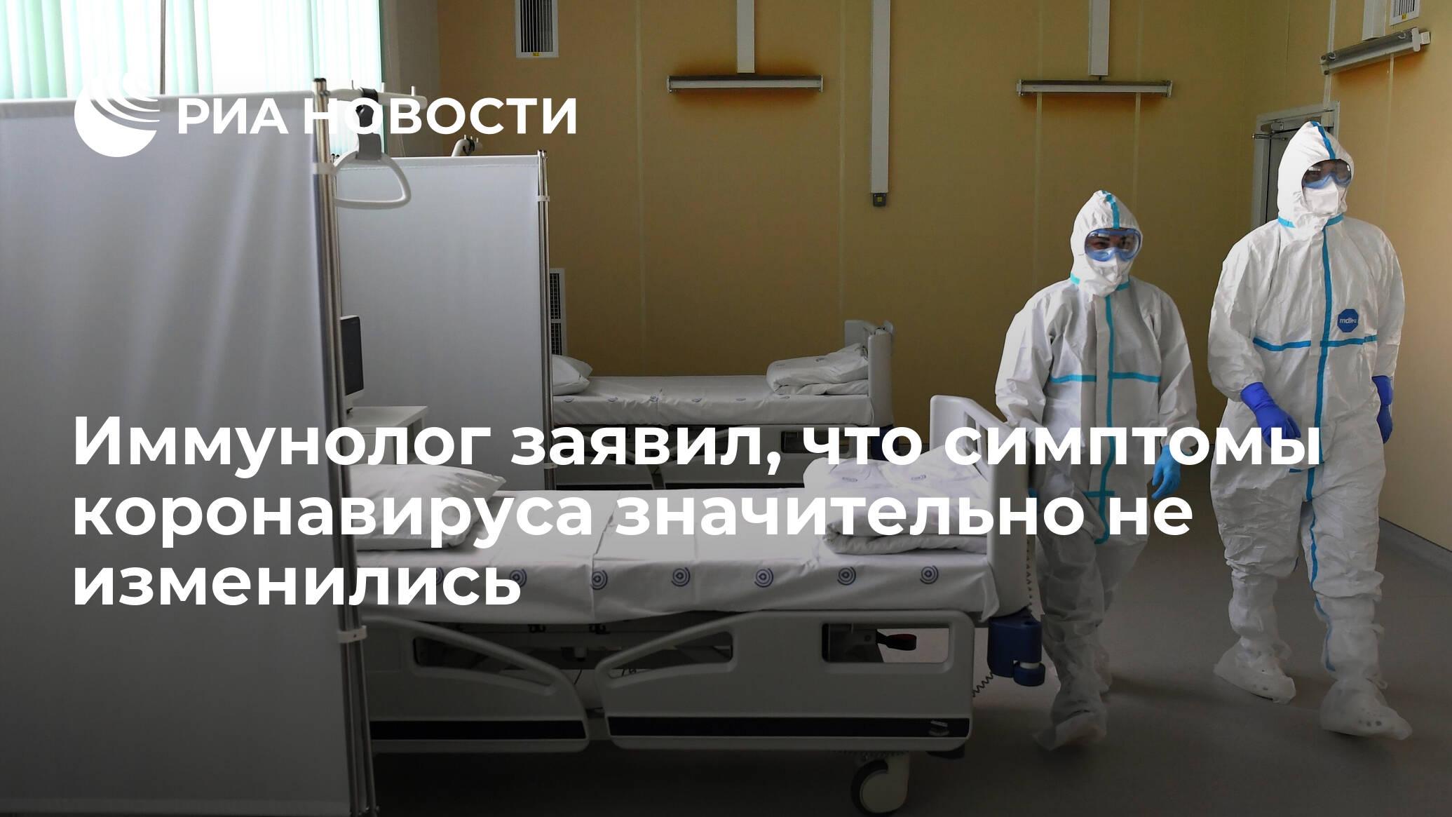 Симптомы коронавируса существенно не изменились, заявил врач Владислав Жемчугов.