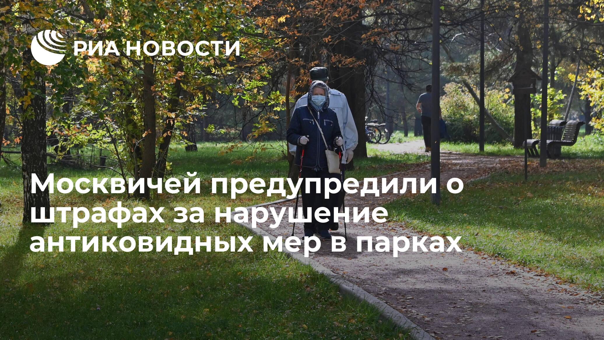 Штраф за нарушение мер по коронавирусу в московских парках составит четыре тысячи рублей