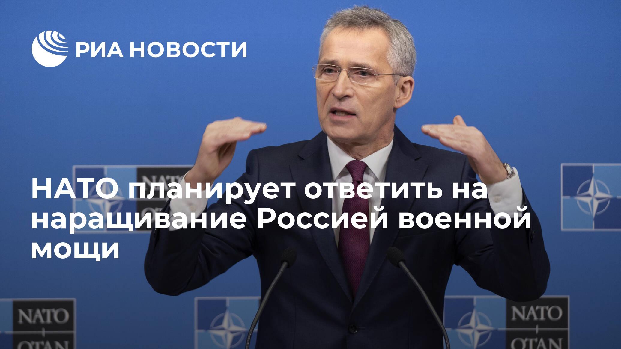 Генсек НАТО Столтенберг заявил, что альянс ответит на наращивание Россией военного потенциала