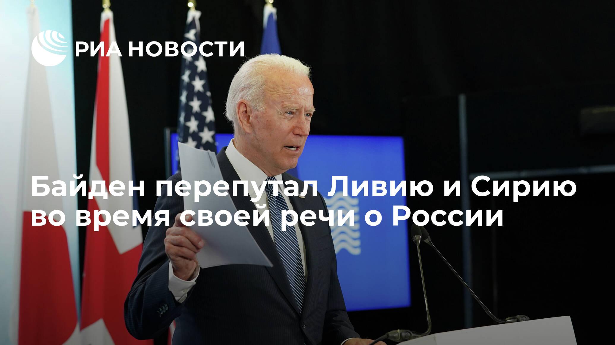 Байден перепутал Ливию и Сирию во время своей речи о России