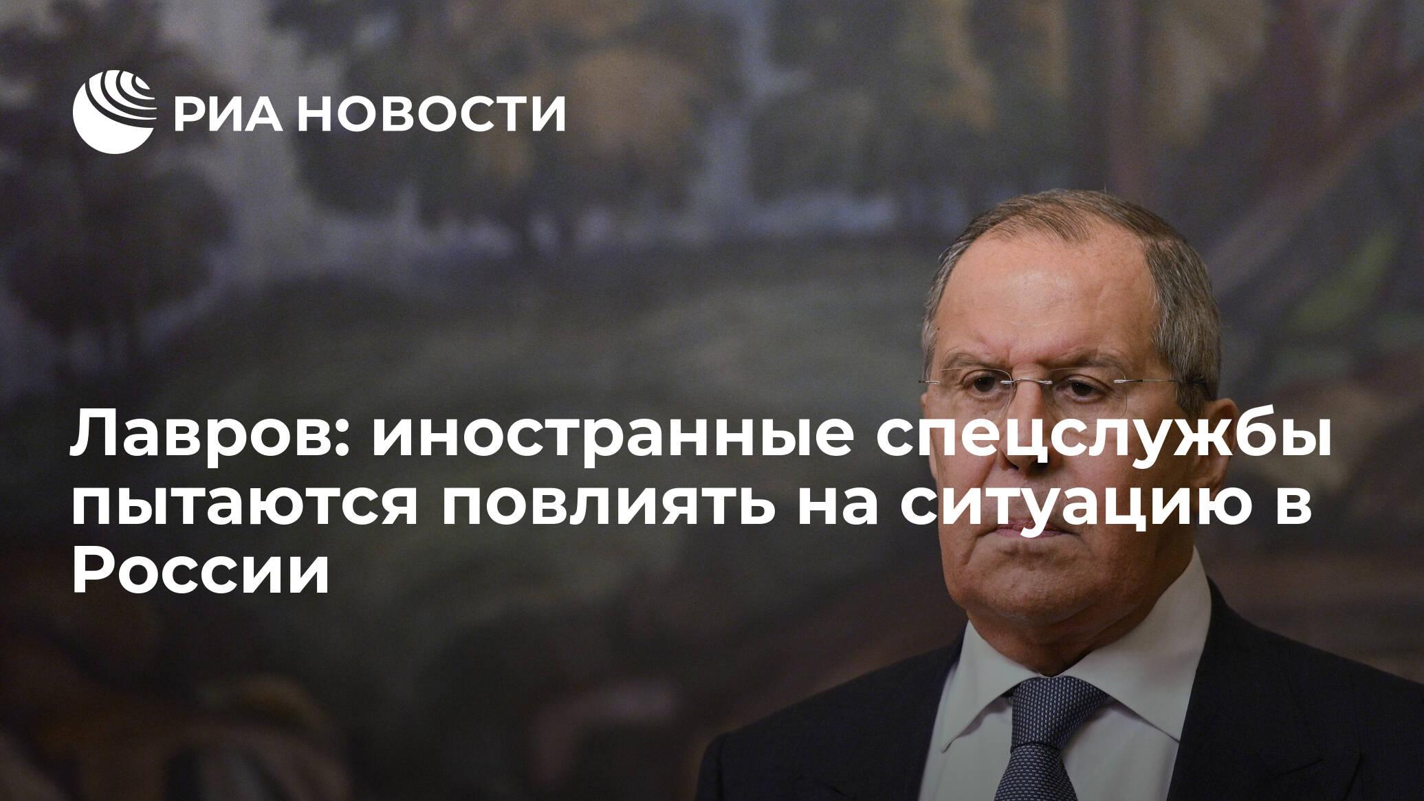 Лавров: иностранные спецслужбы пытаются повлиять на ситуацию в России