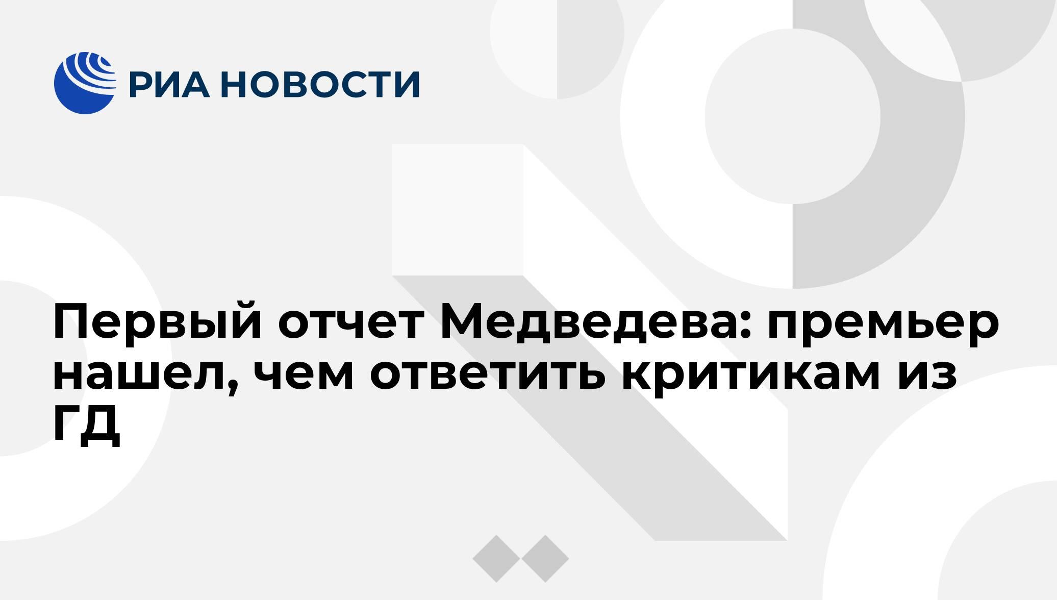Первый отчет Медведева: премьер нашел, чем ответить критикам из ГД
