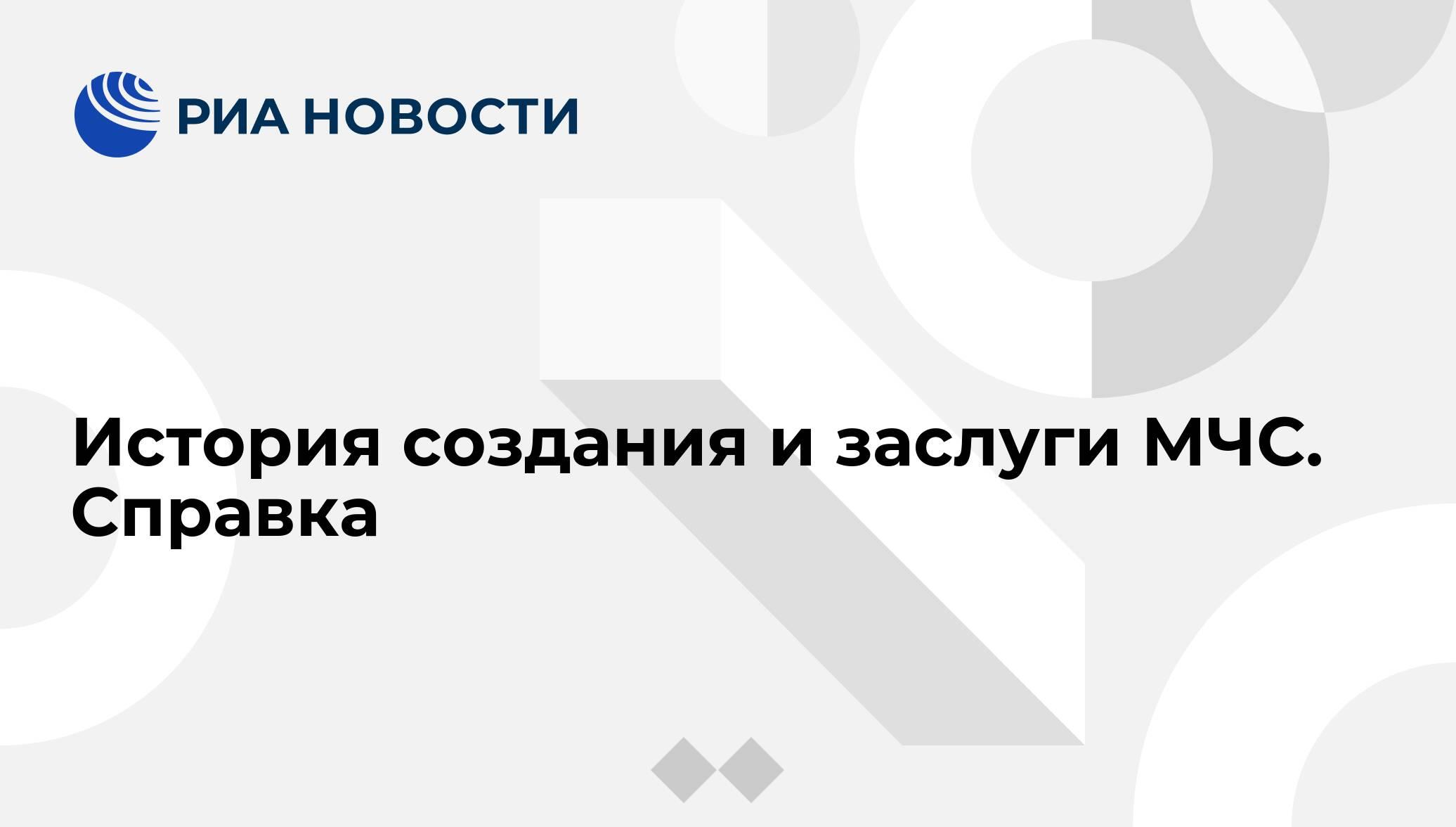 История развития мчс в россии доклад 6958