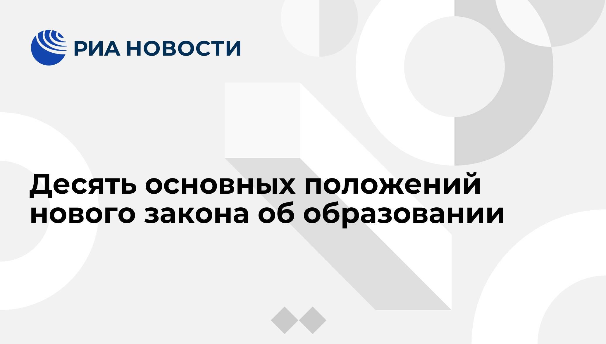 Закон об образовании редакция от 01 05 2019