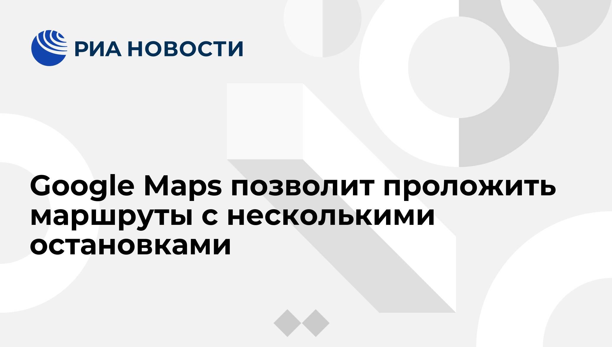 гугл карты москва проложить маршрут заявка на кредит с моментальным решением по смс