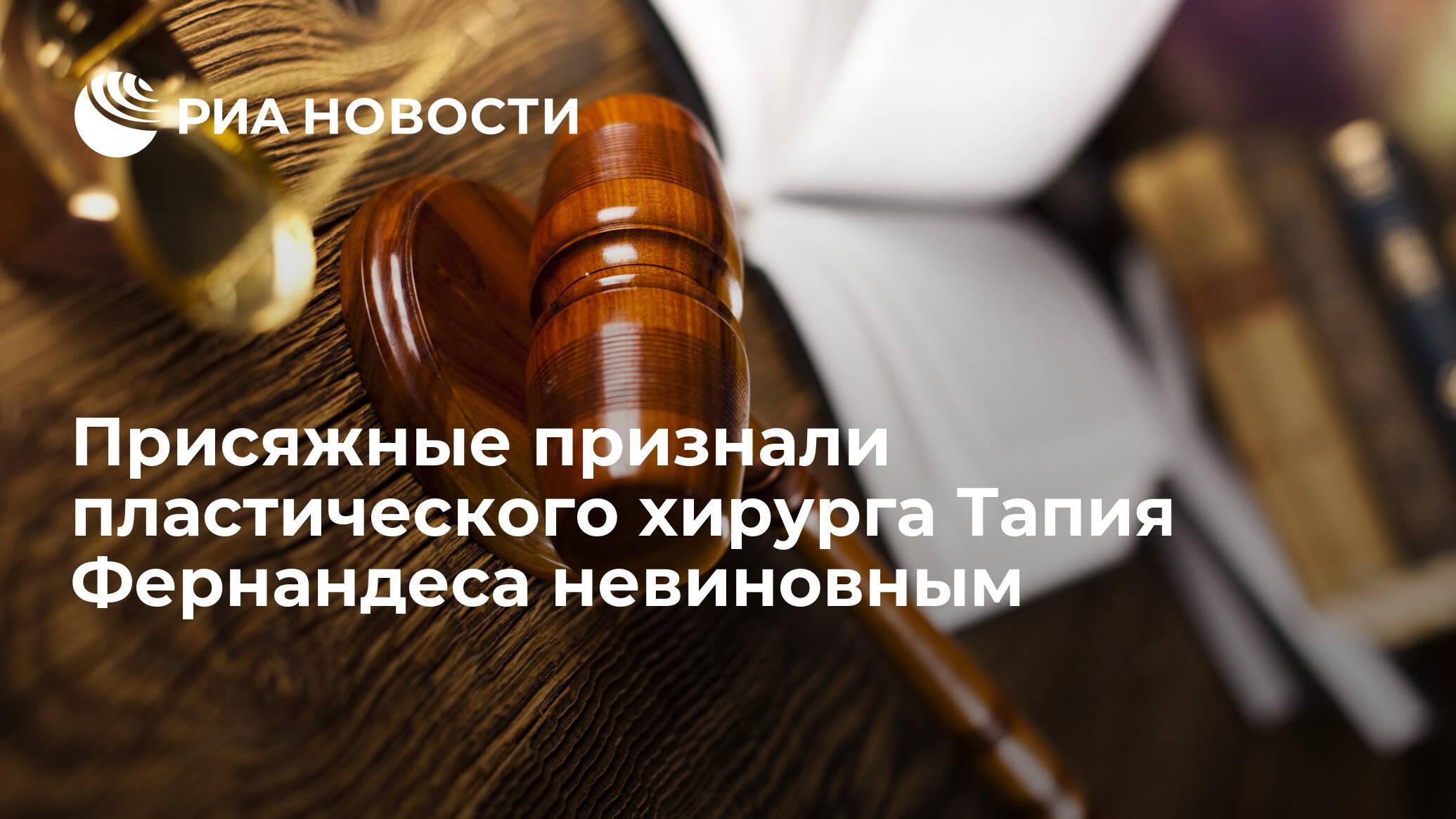 Супруга «звездного хирурга» Владимира Тапия, обвинившая его в ...   583x1036